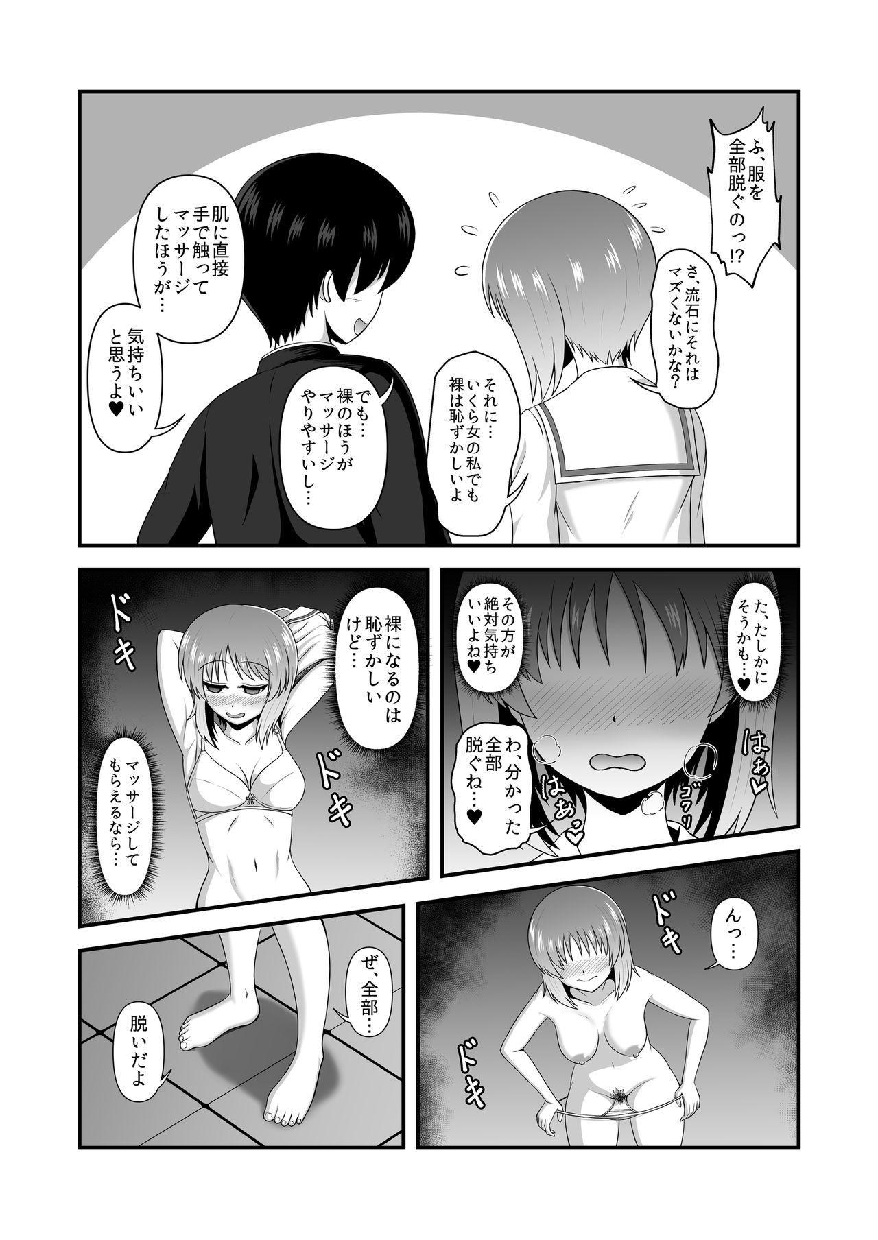 Teisou Gyakuten Abekobe Banashi 3 7