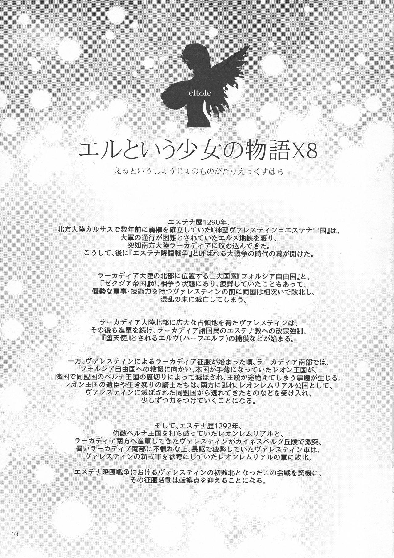 El toiu Shoujo no Monogatari X8 1