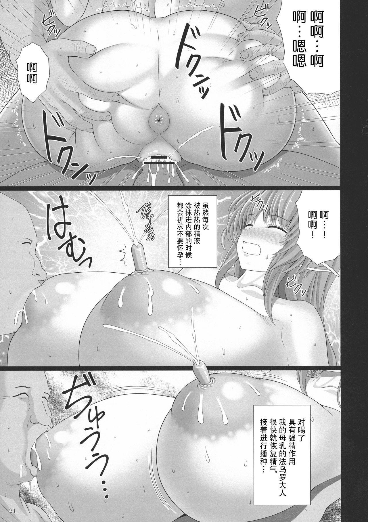 El toiu Shoujo no Monogatari X8 19