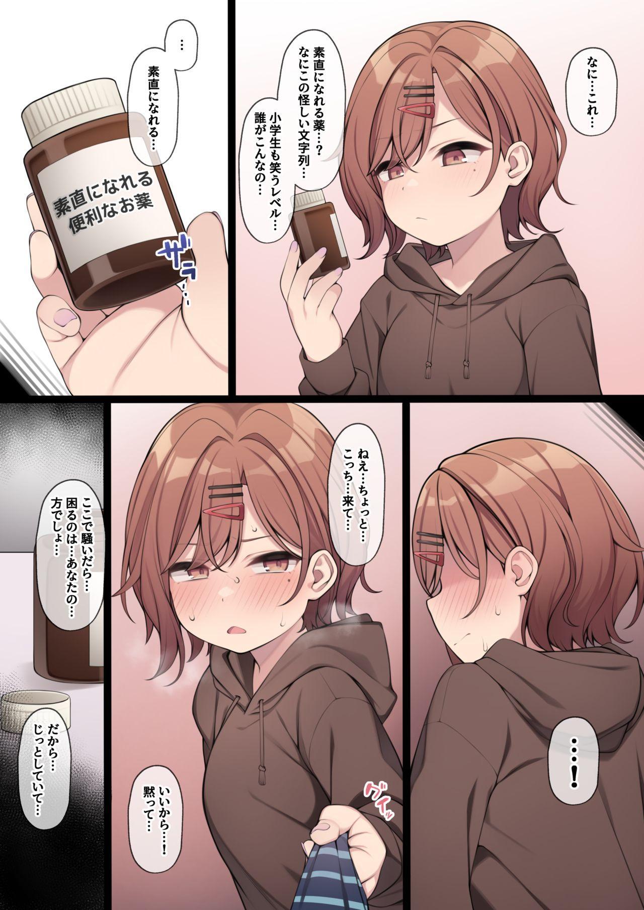 Benri na Okusuri no Chikara o Kariru Madoka-chan 0