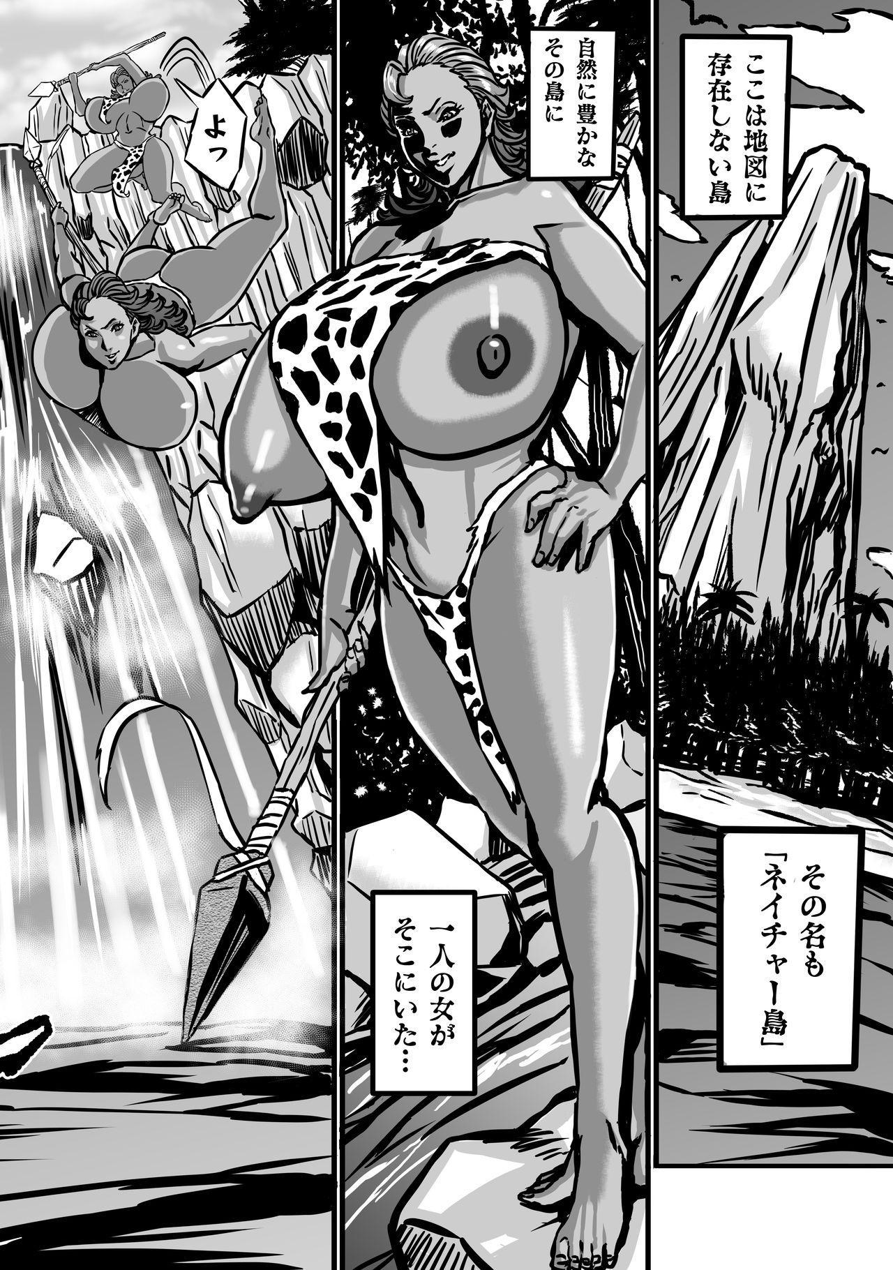 Nature Nei-chan 3