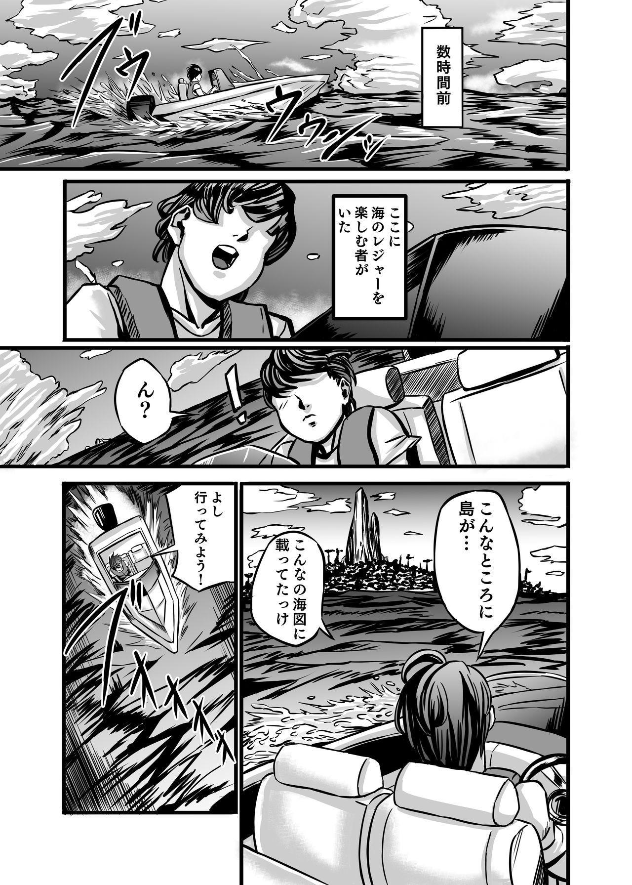 Nature Nei-chan 6