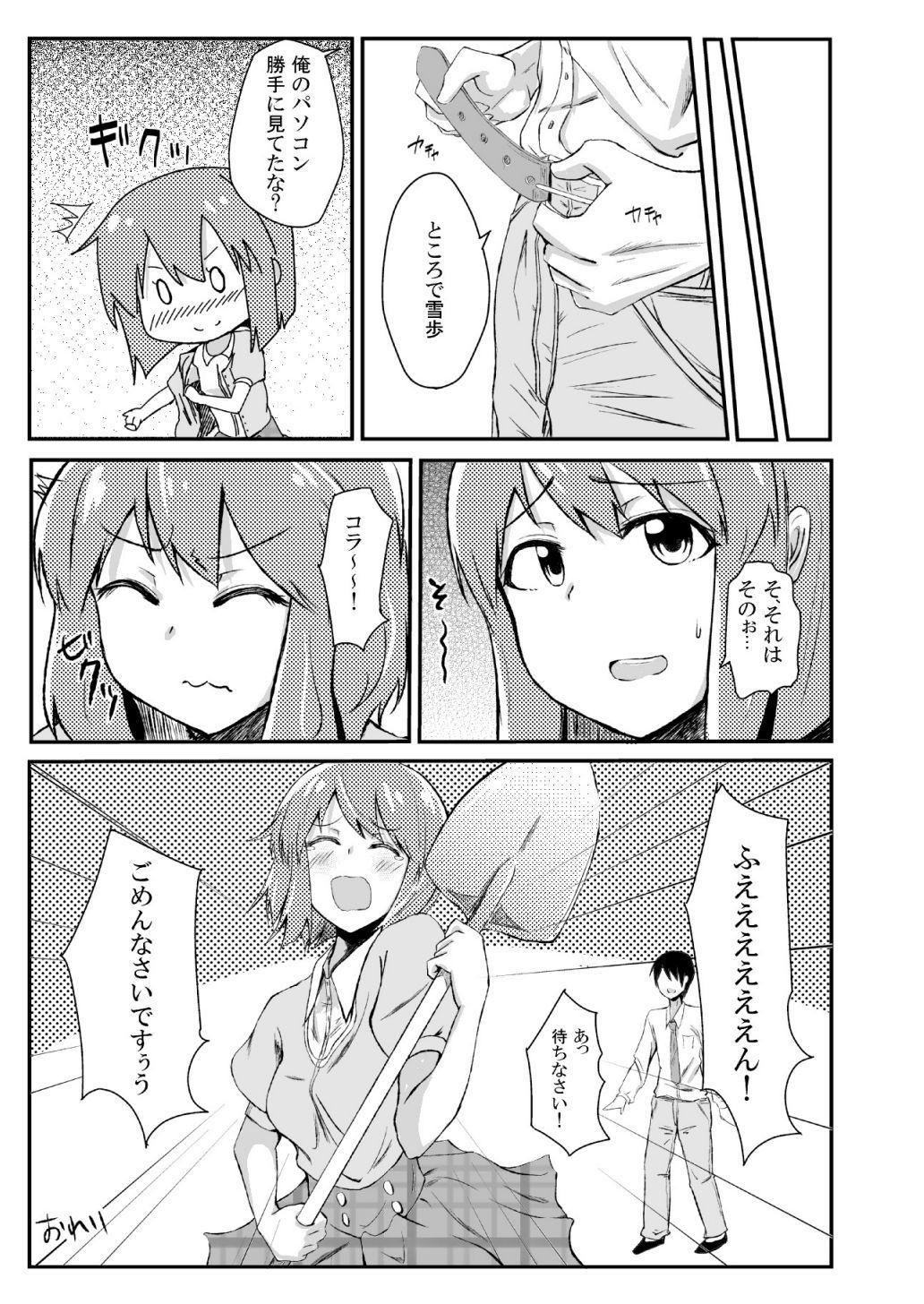 Himitsu Tokkun Advance!! 23