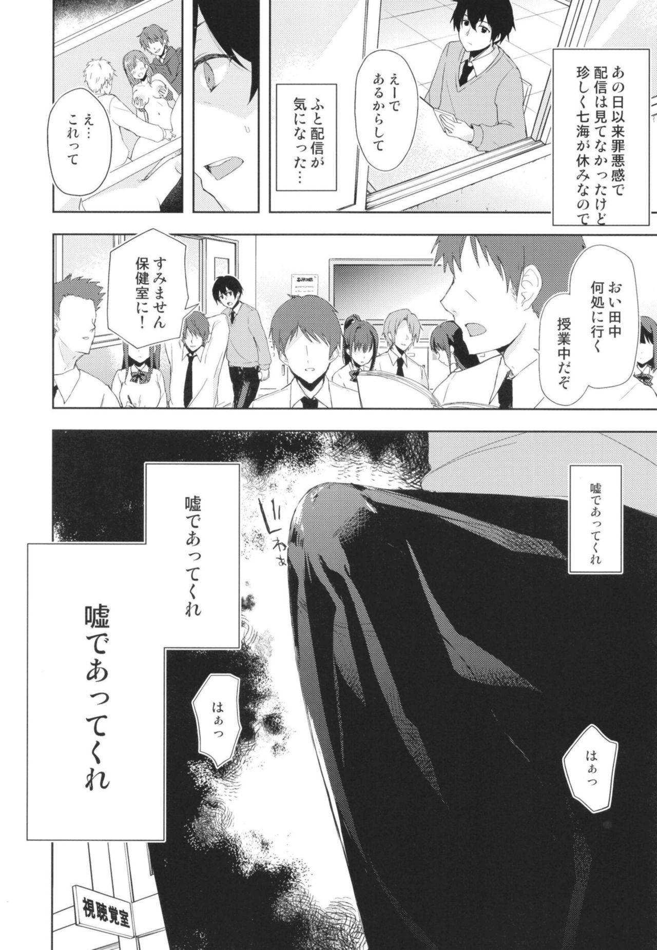 JK Nanami no Haishin Jijou 11