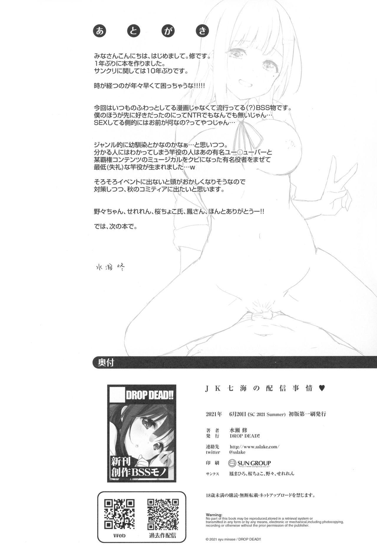 JK Nanami no Haishin Jijou 23