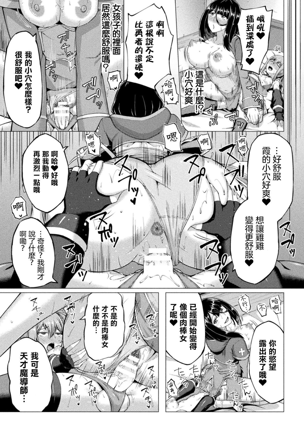 Maryoku no Daishou 13