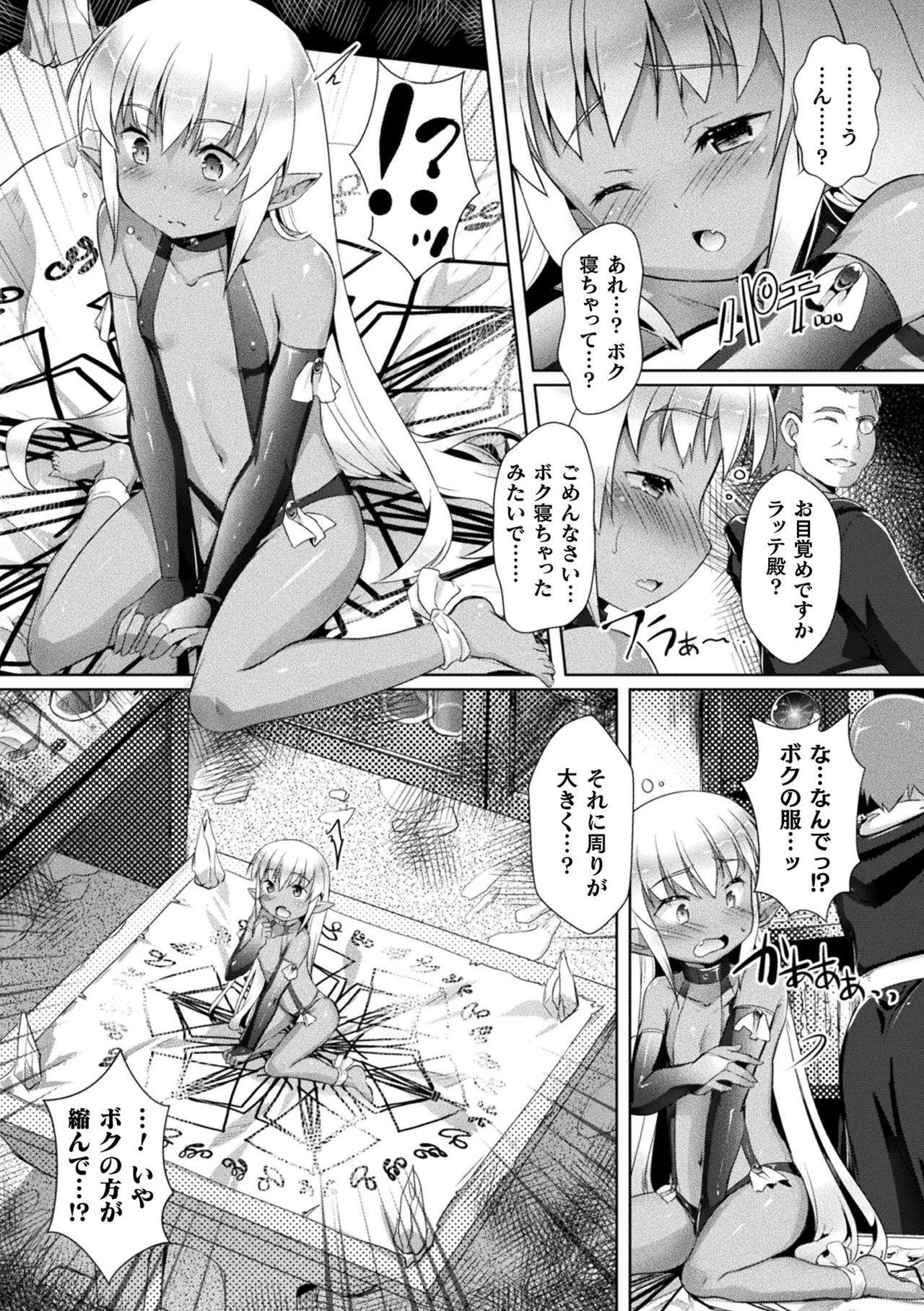 2D Comic Magazine - Syukusyouka Hiroin Kyousei Onahole Keikaku Vol. 2 22