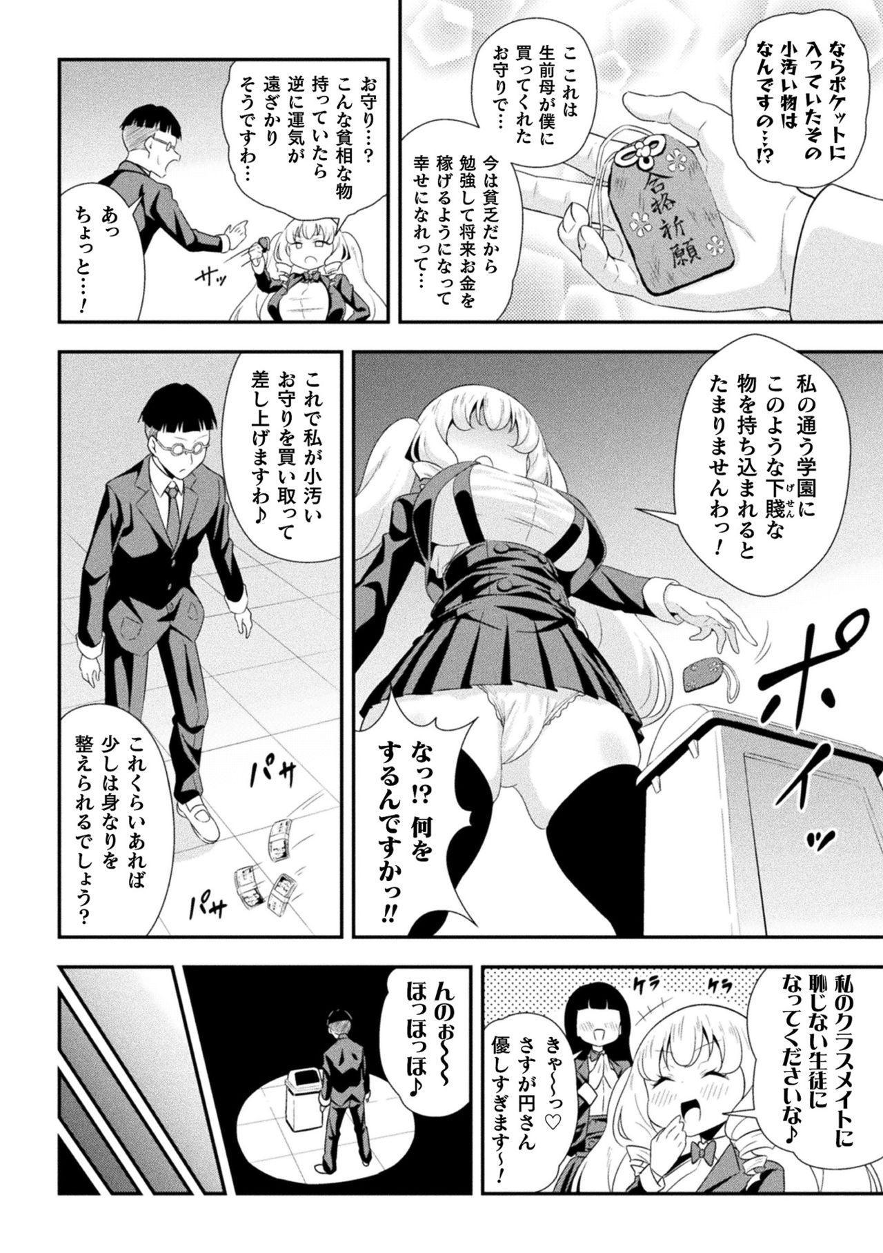2D Comic Magazine - Syukusyouka Hiroin Kyousei Onahole Keikaku Vol. 2 3