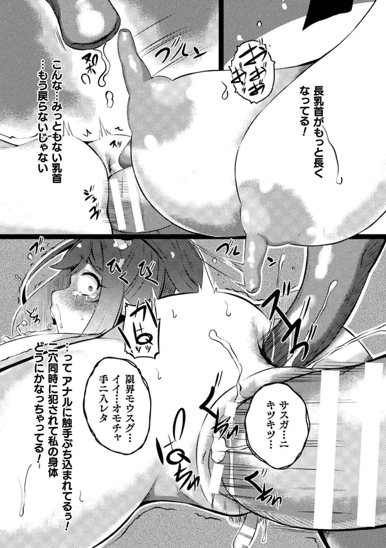 2D Comic Magazine - Syukusyouka Hiroin Kyousei Onahole Keikaku Vol. 2 53