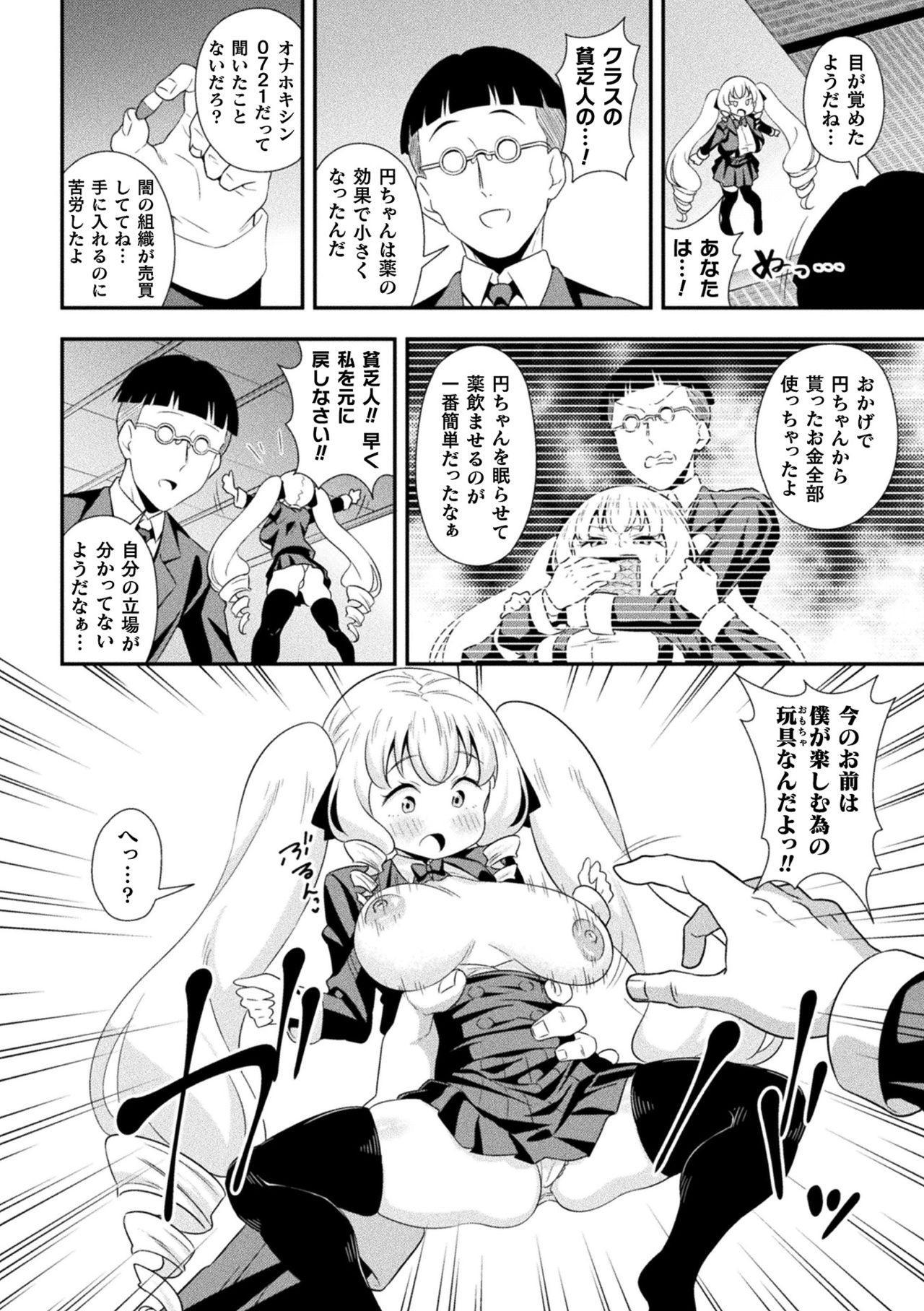 2D Comic Magazine - Syukusyouka Hiroin Kyousei Onahole Keikaku Vol. 2 5
