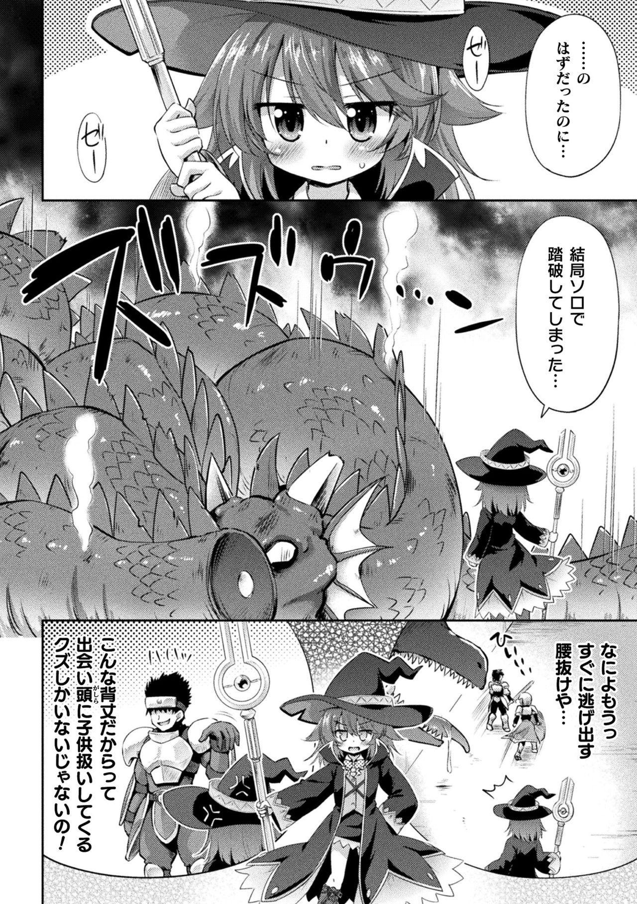2D Comic Magazine - Syukusyouka Hiroin Kyousei Onahole Keikaku Vol. 2 59