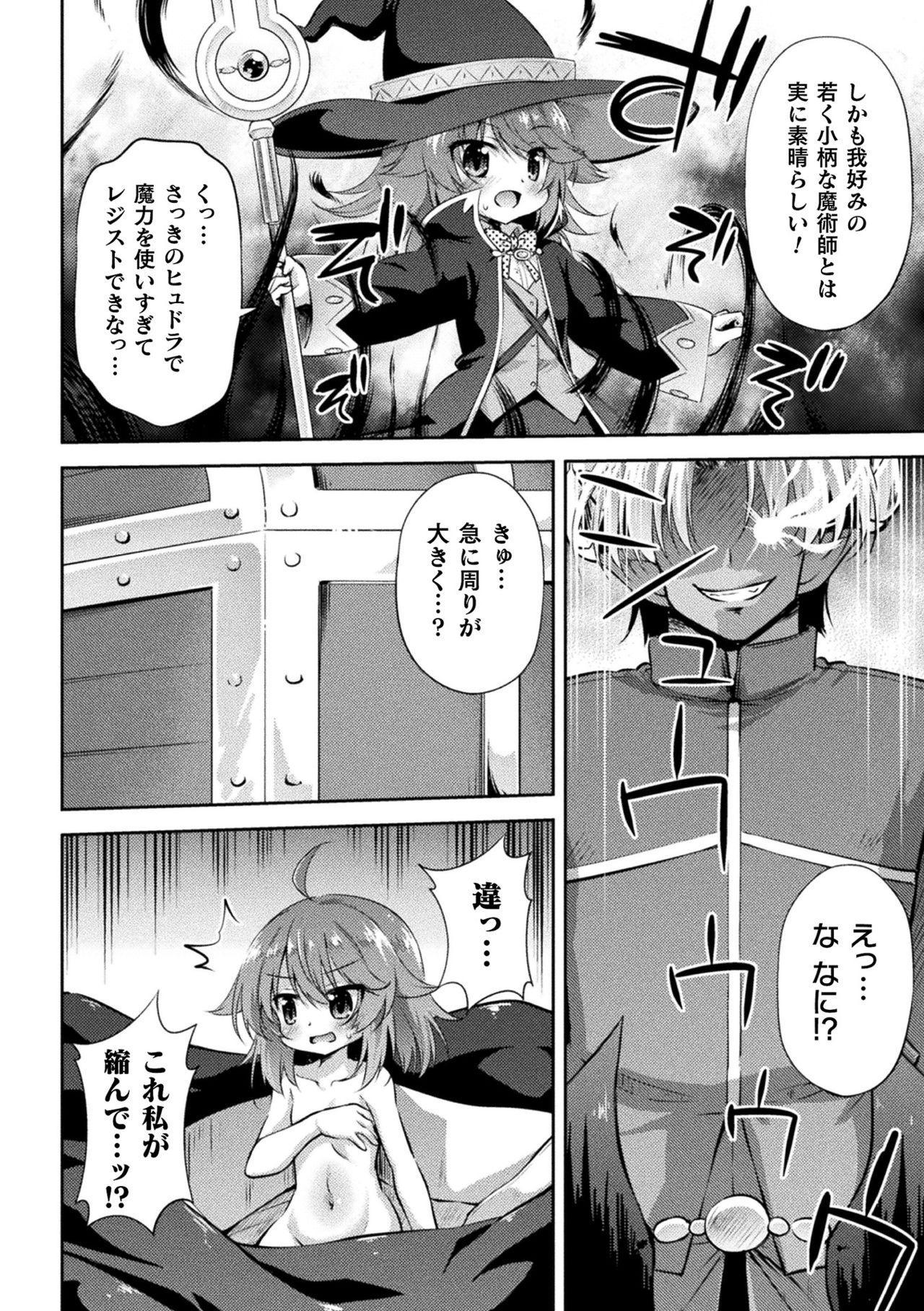 2D Comic Magazine - Syukusyouka Hiroin Kyousei Onahole Keikaku Vol. 2 61