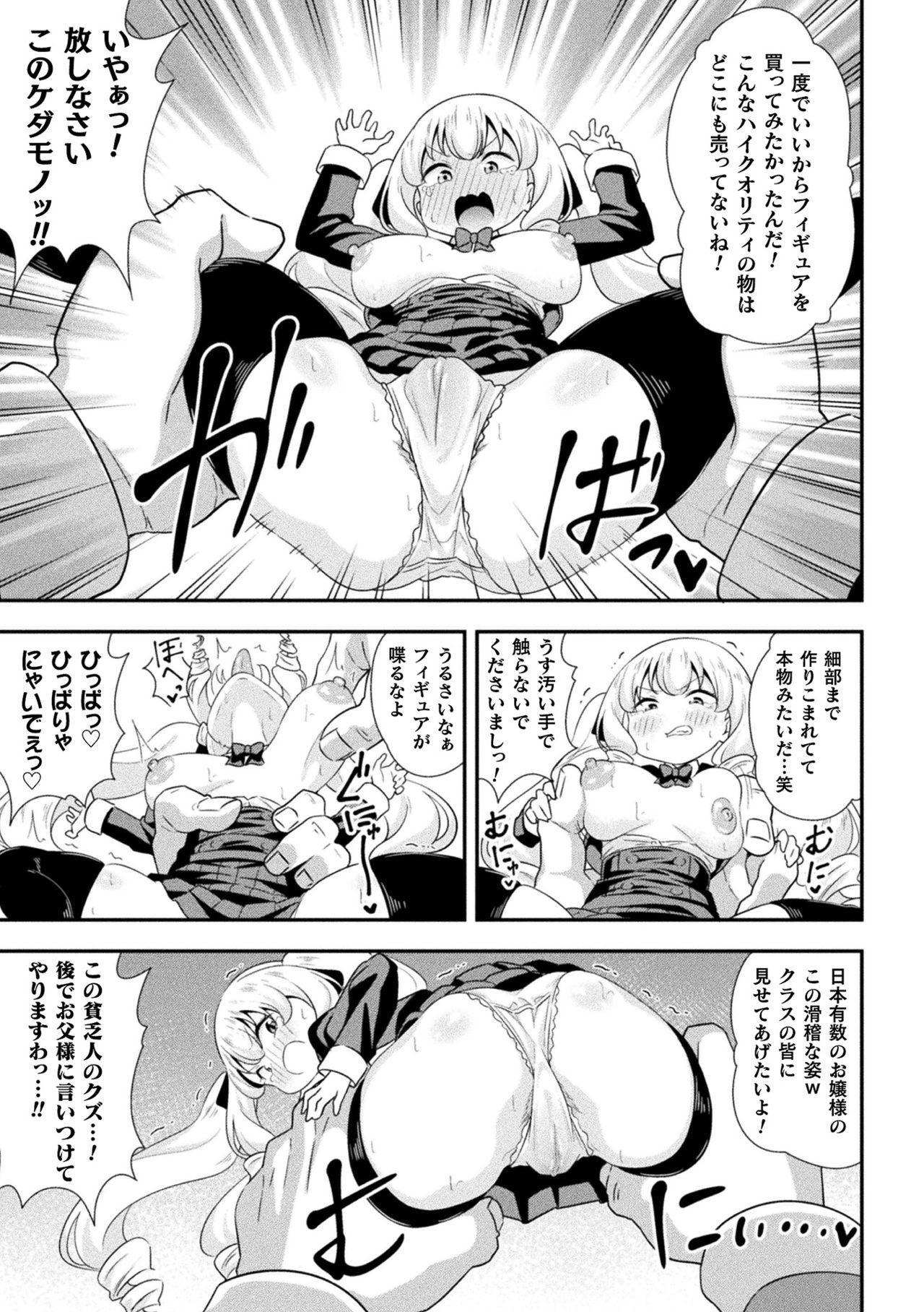 2D Comic Magazine - Syukusyouka Hiroin Kyousei Onahole Keikaku Vol. 2 6