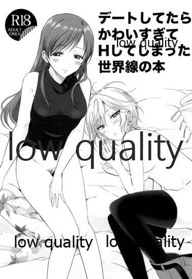 Date shitetara Kawai Sugite H shite shimatta Sekaisen no Bon 0