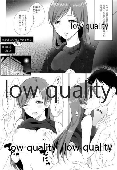 Date shitetara Kawai Sugite H shite shimatta Sekaisen no Bon 3