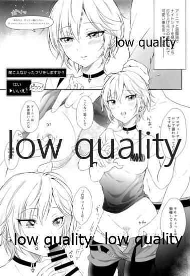 Date shitetara Kawai Sugite H shite shimatta Sekaisen no Bon 8