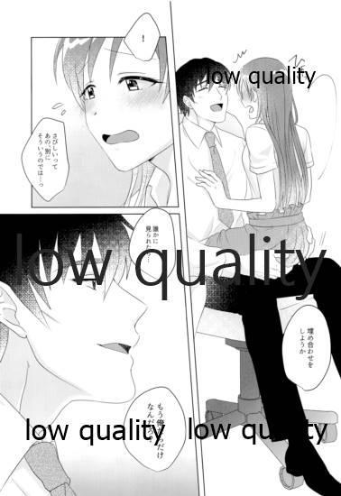 Ashita wa Oyasumi desu kara 5