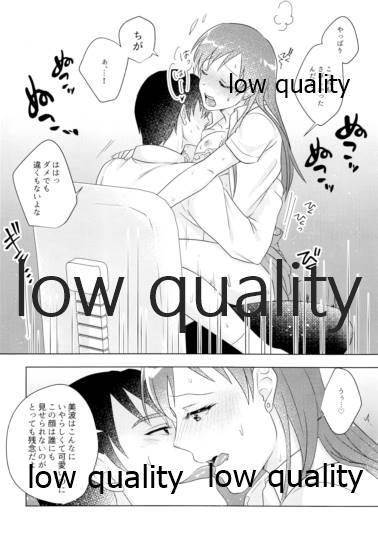 Ashita wa Oyasumi desu kara 8