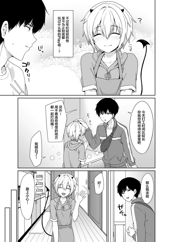 Succubus-kun to no Seikatsu 2 3