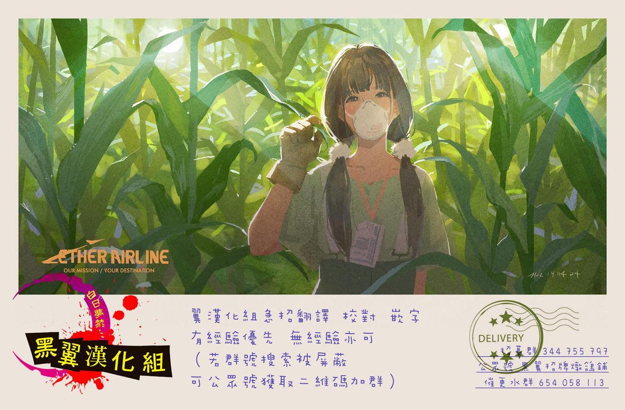 Chiyuki-san no Yasashii Shasei Kanri | 千雪小姐的溫柔射精管理 25