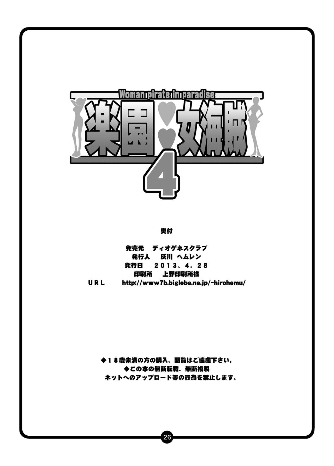 Rakuen Onna Kaizoku 4 - Woman Pirate in Paradise 23