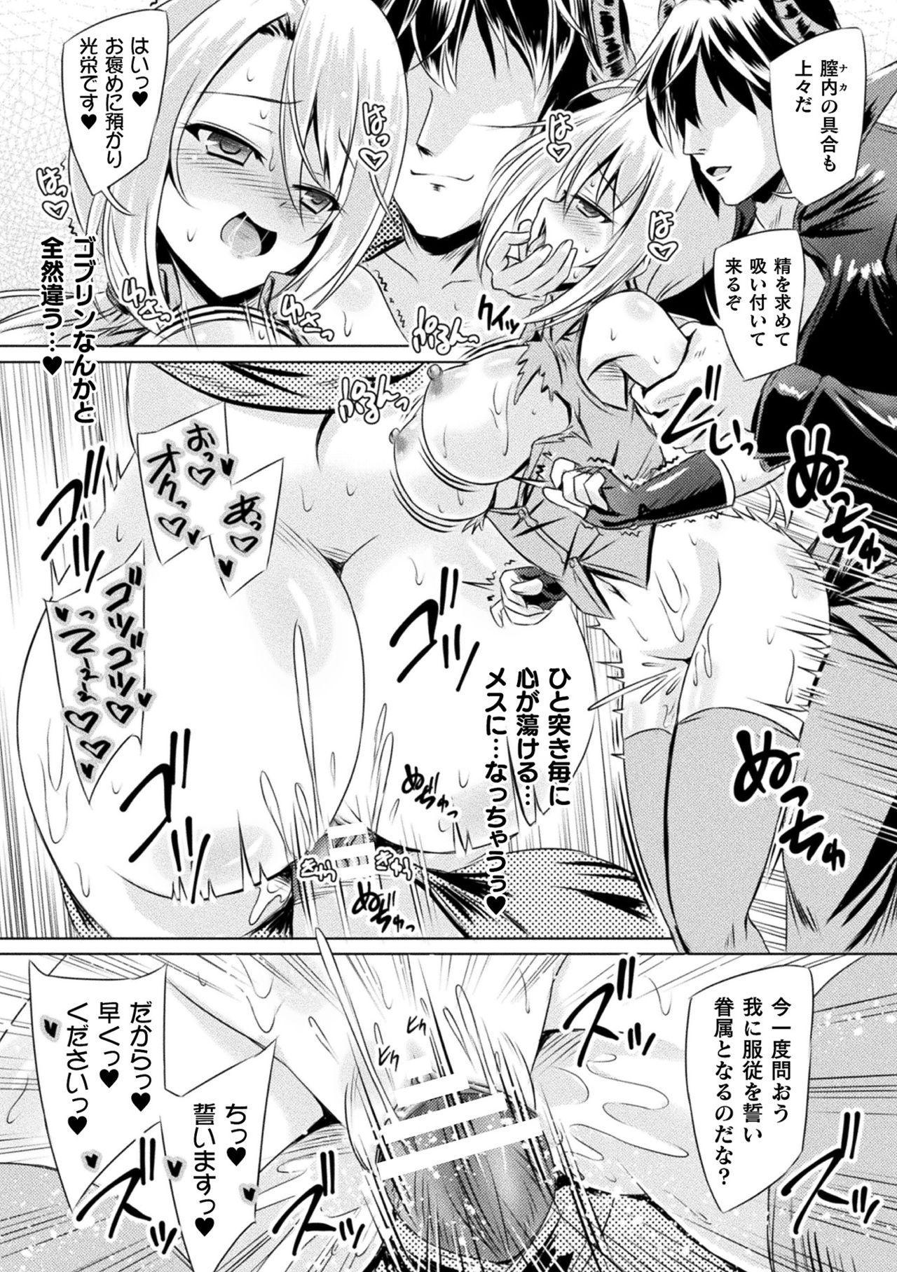 2D Comic Magazine Mesu Ochi! TS Ero Trap Dungeon Vol. 3 19
