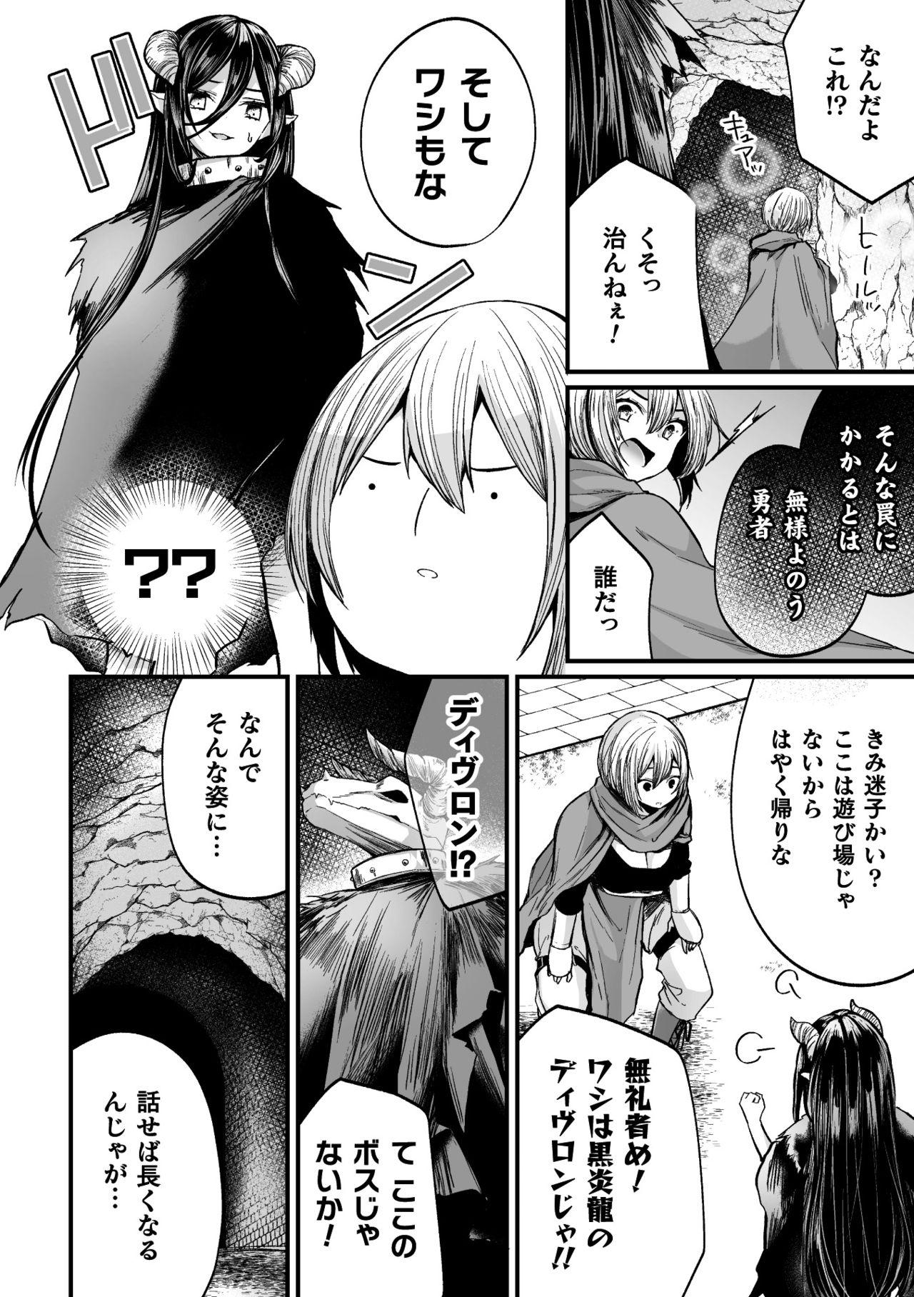 2D Comic Magazine Mesu Ochi! TS Ero Trap Dungeon Vol. 3 23