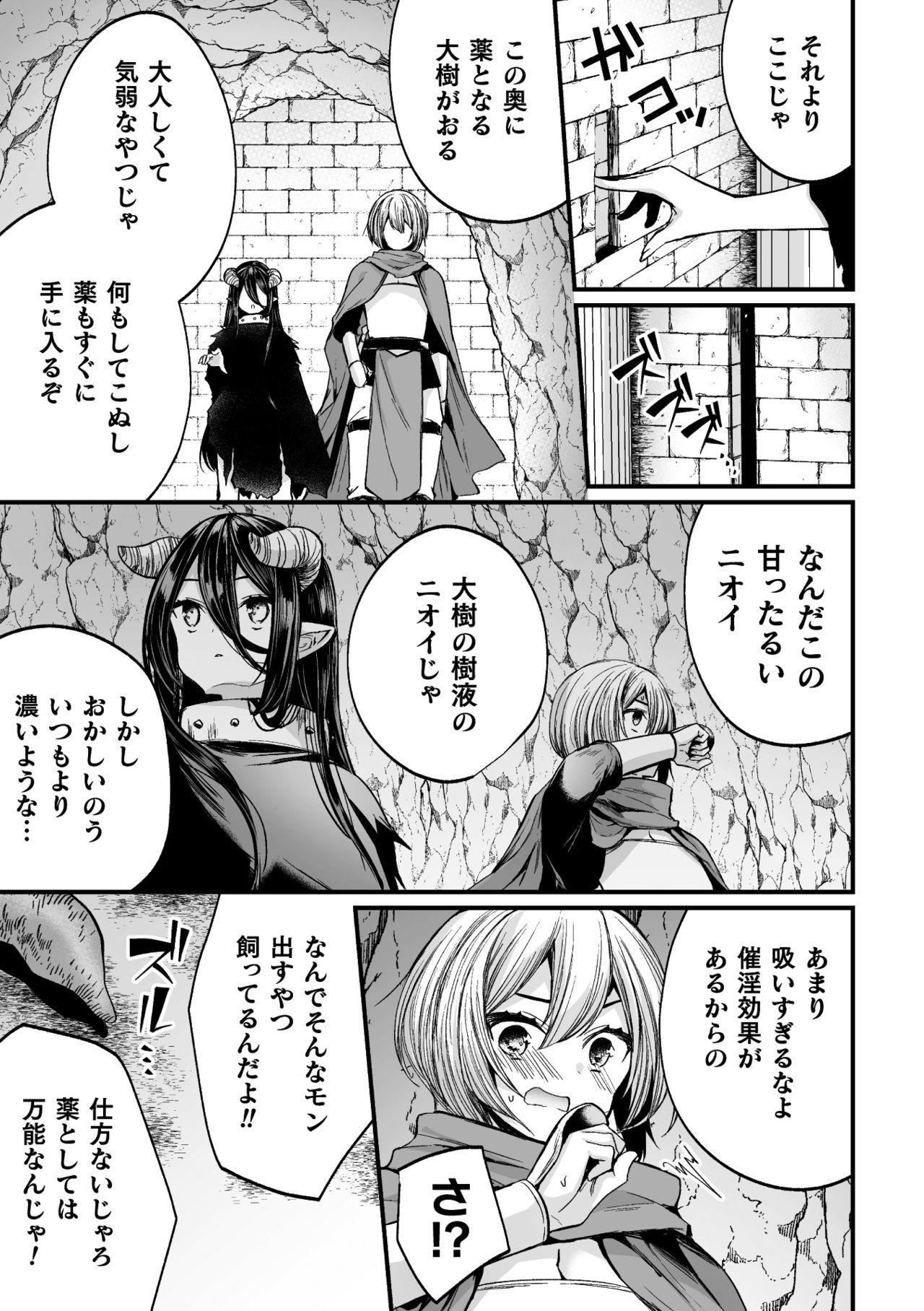 2D Comic Magazine Mesu Ochi! TS Ero Trap Dungeon Vol. 3 26