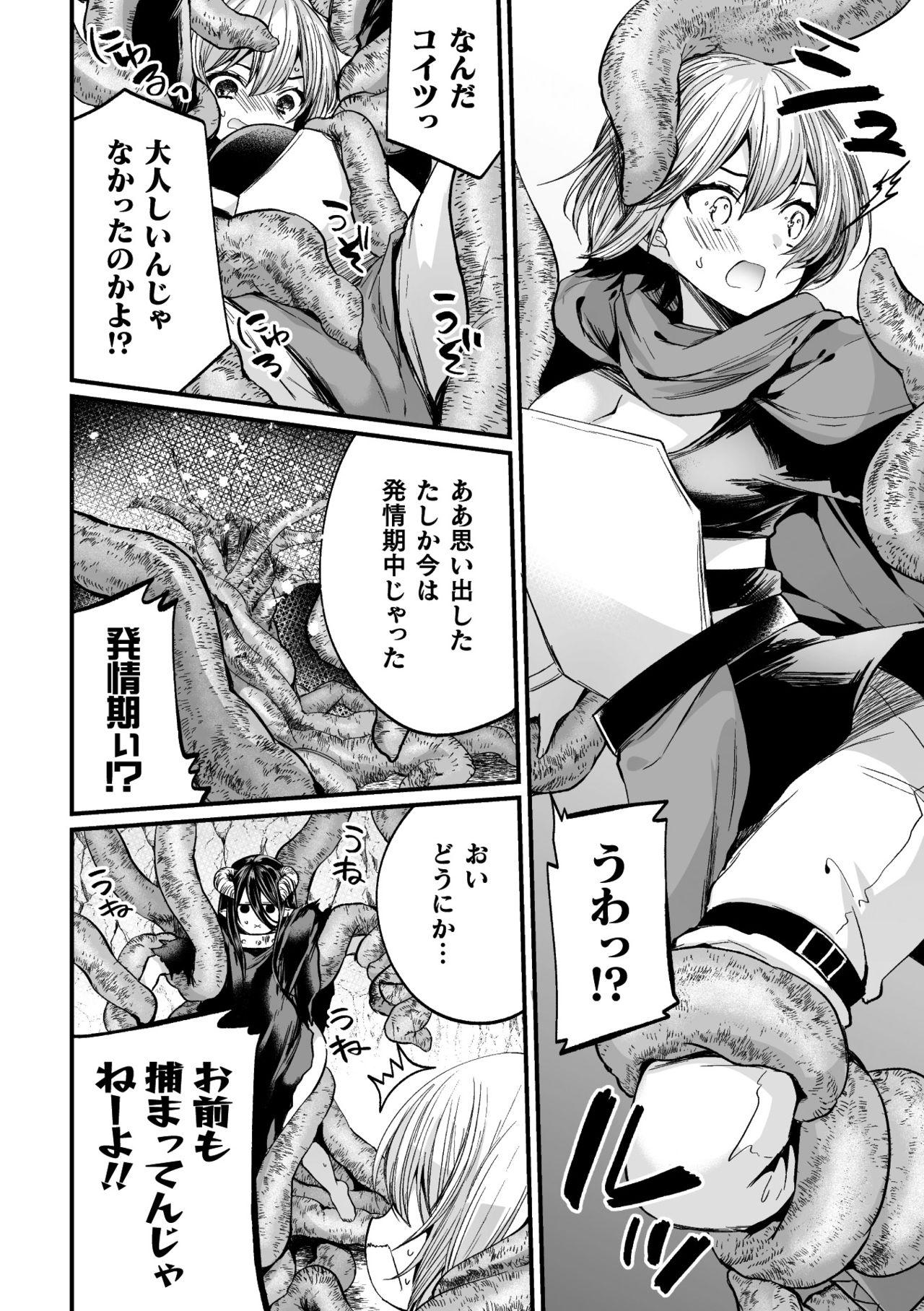 2D Comic Magazine Mesu Ochi! TS Ero Trap Dungeon Vol. 3 27