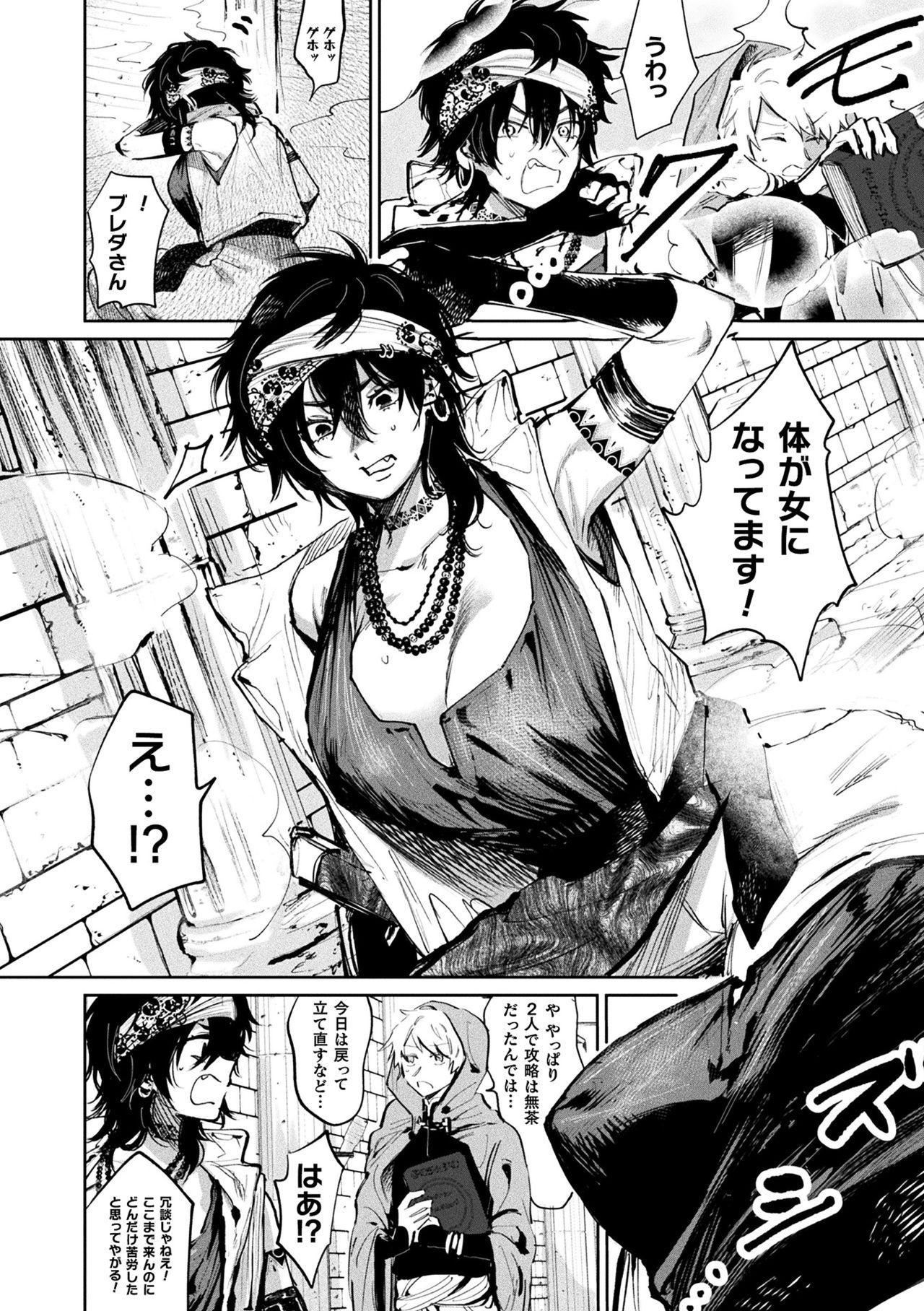 2D Comic Magazine Mesu Ochi! TS Ero Trap Dungeon Vol. 3 39