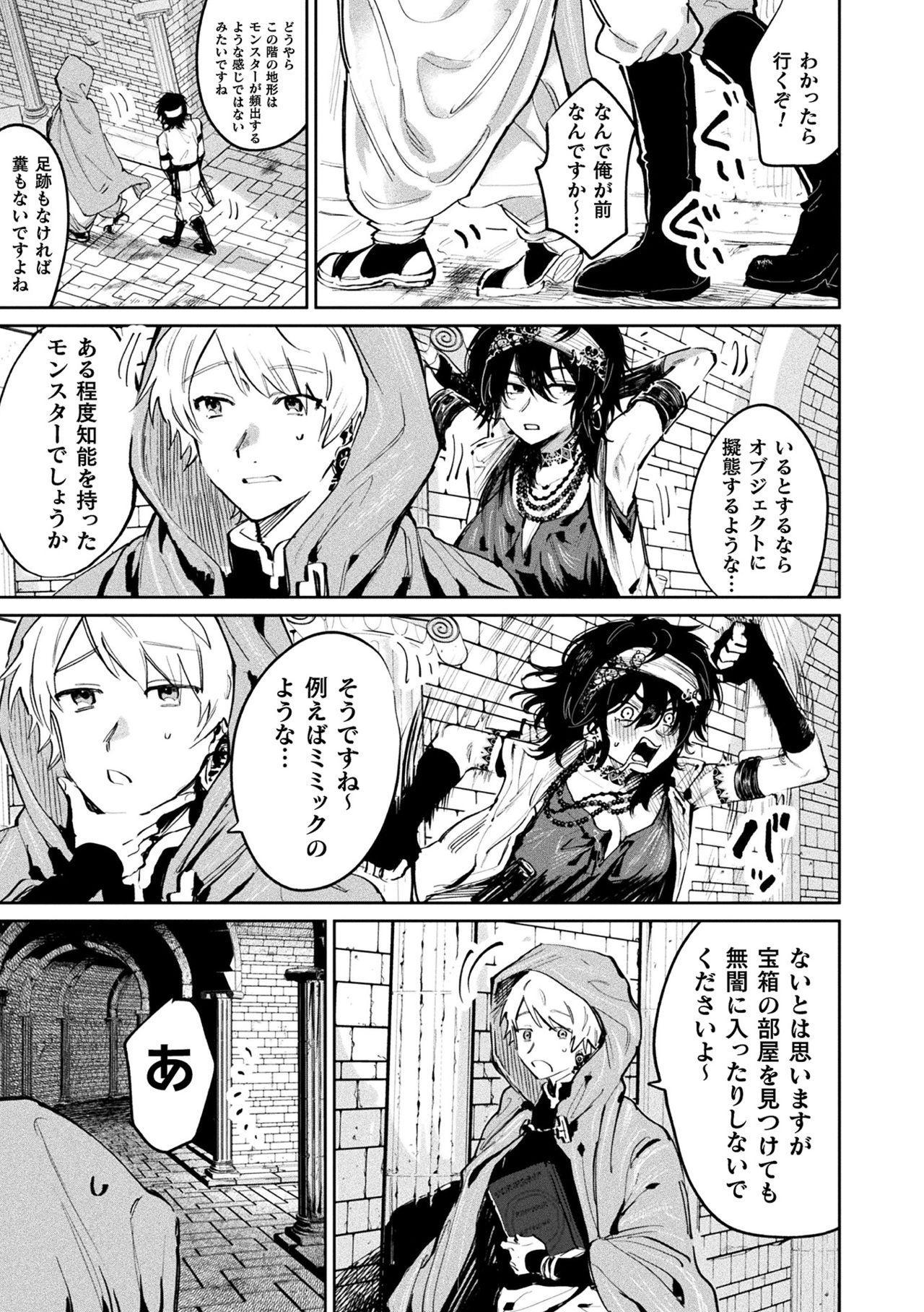 2D Comic Magazine Mesu Ochi! TS Ero Trap Dungeon Vol. 3 40