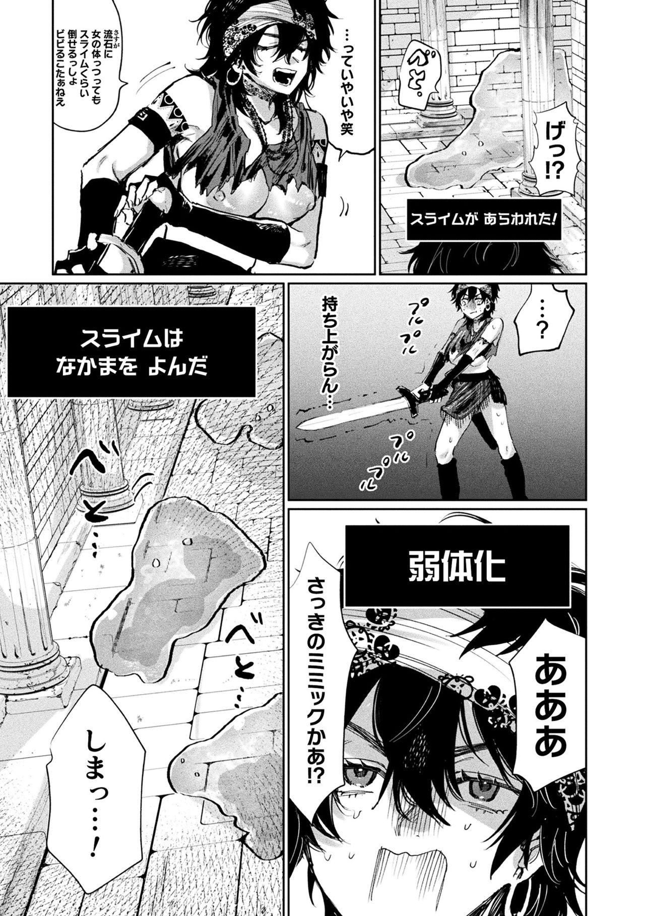 2D Comic Magazine Mesu Ochi! TS Ero Trap Dungeon Vol. 3 46