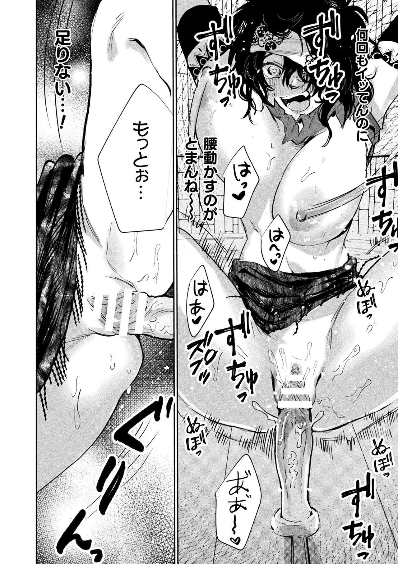 2D Comic Magazine Mesu Ochi! TS Ero Trap Dungeon Vol. 3 53