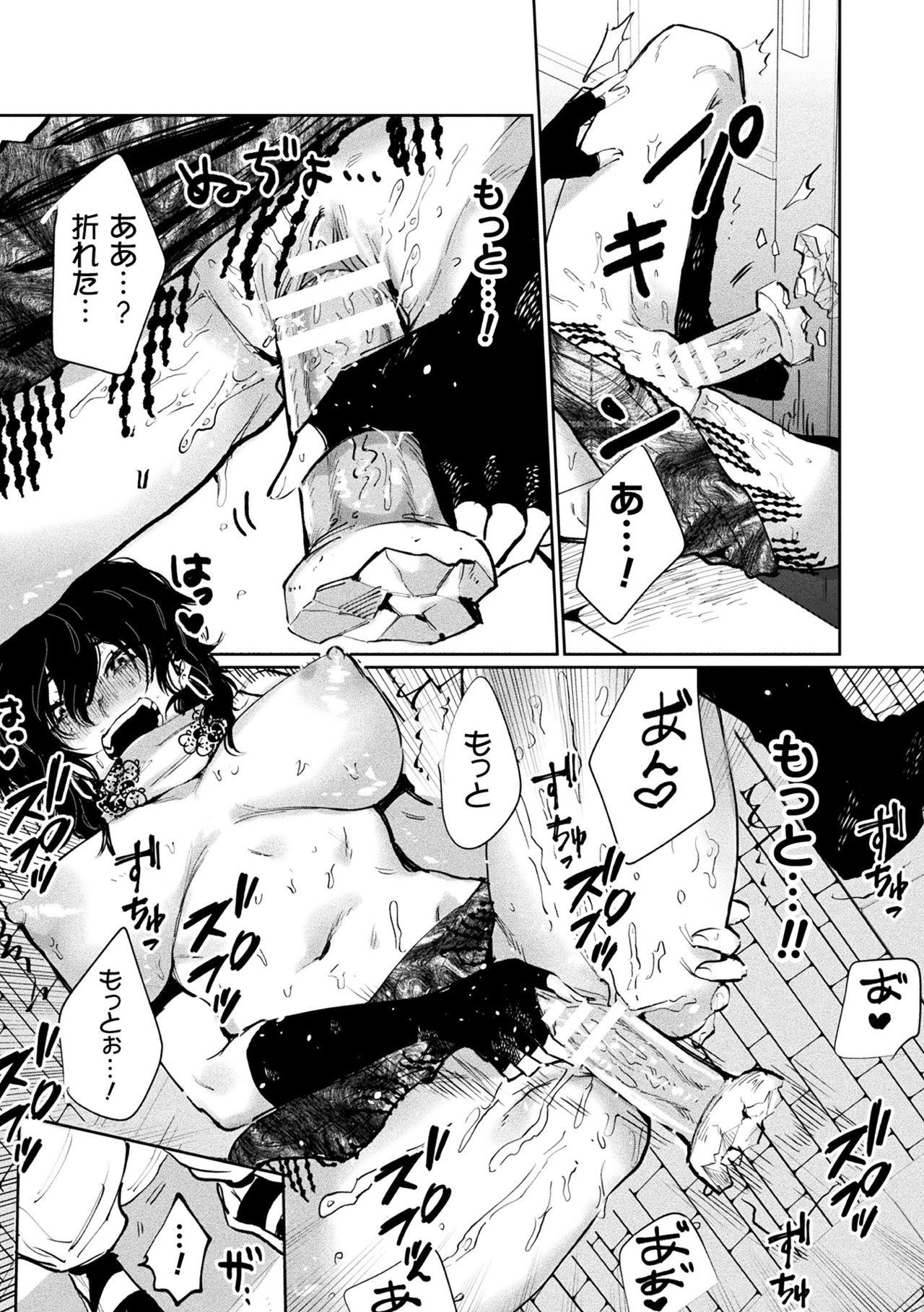 2D Comic Magazine Mesu Ochi! TS Ero Trap Dungeon Vol. 3 56