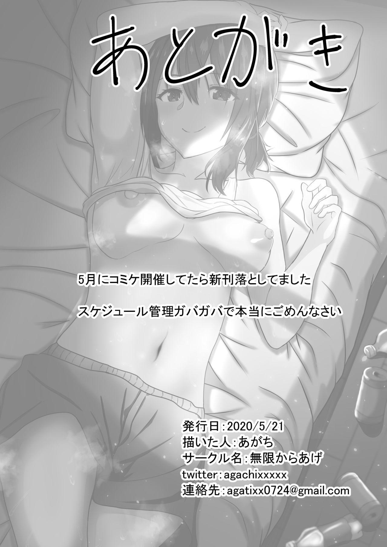Manatsu no Fubuki 25