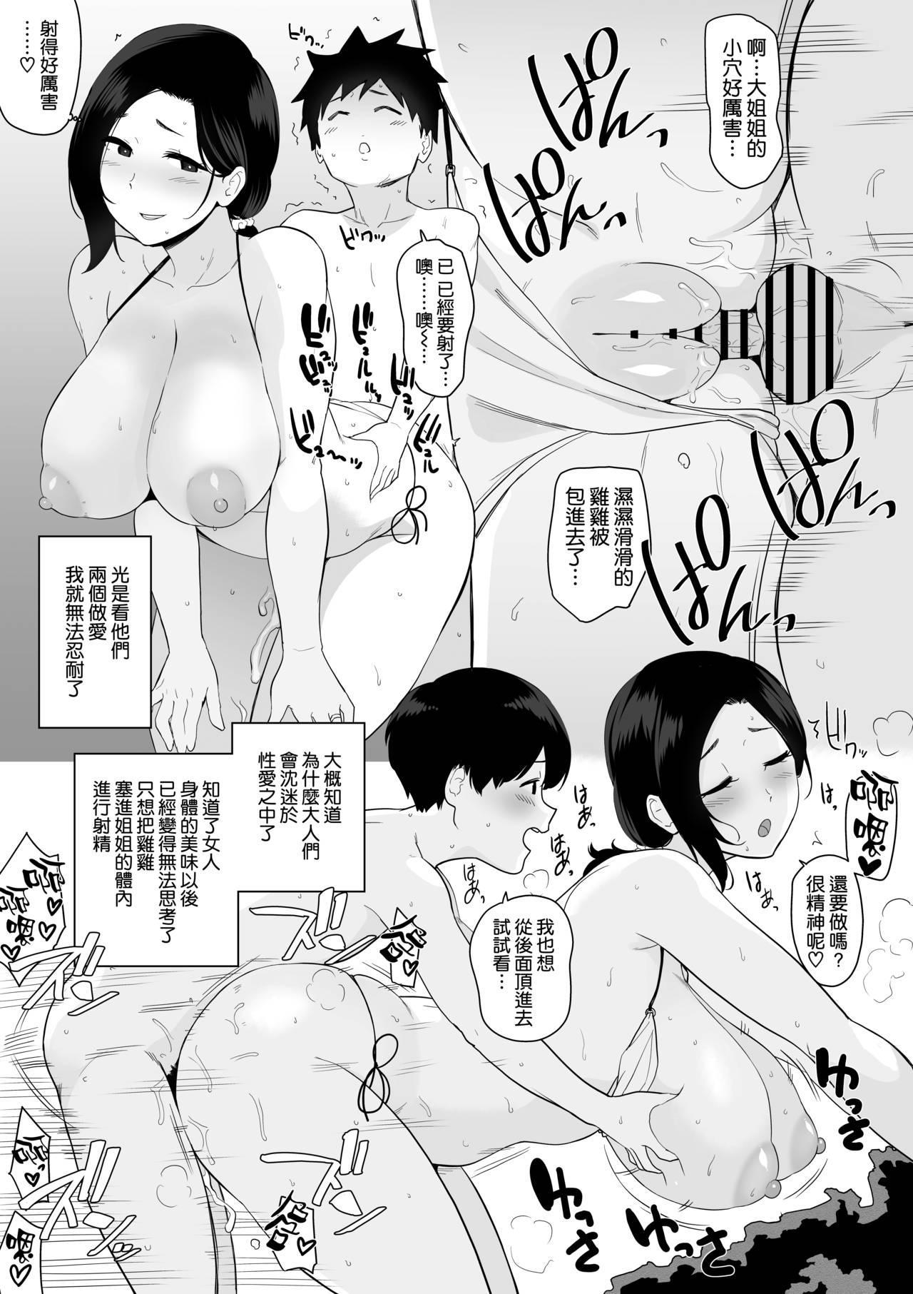 Okaa-san Itadakimasu. Tanpenshuu 13