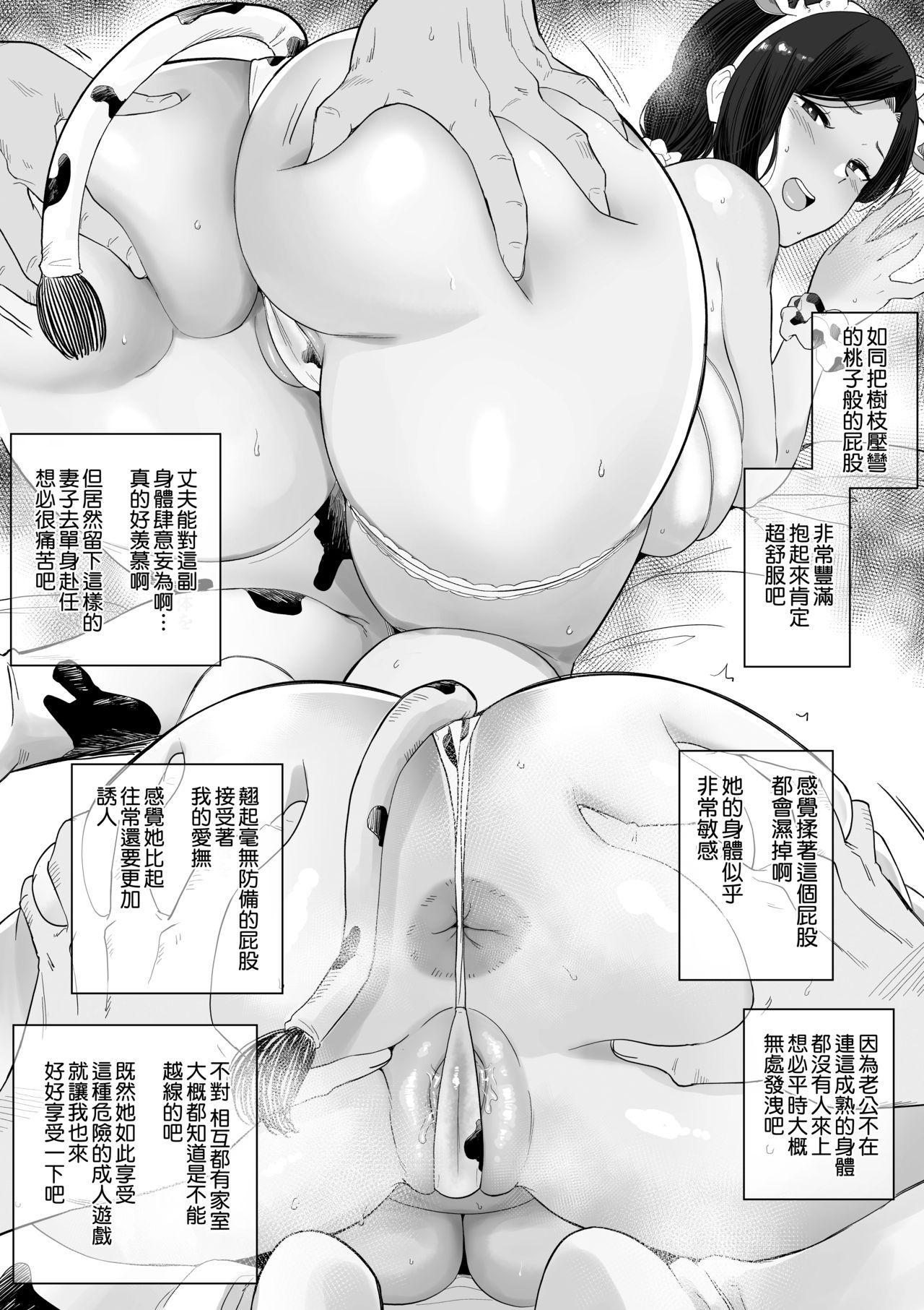 Okaa-san Itadakimasu. Tanpenshuu 35