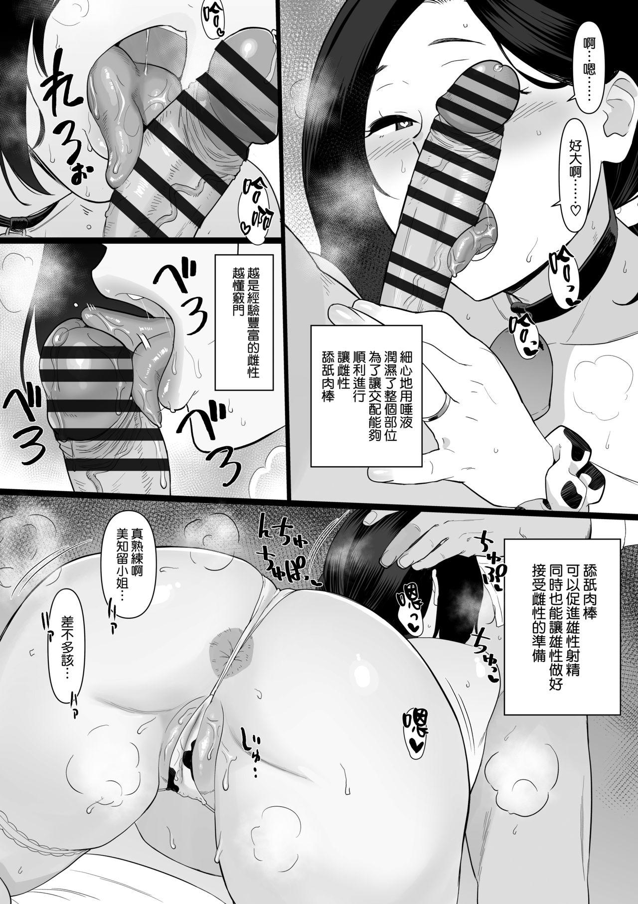 Okaa-san Itadakimasu. Tanpenshuu 39