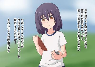 Ashi Feti de Do M no Boku ga Senpai no Dorei ni Naru Made no Hanashi 8