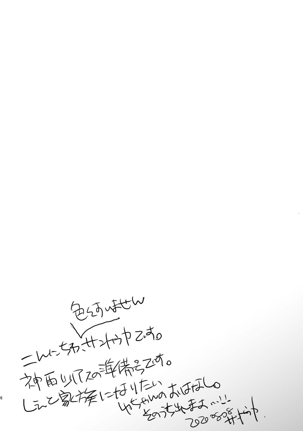MELLOW Shunbi-gou 5