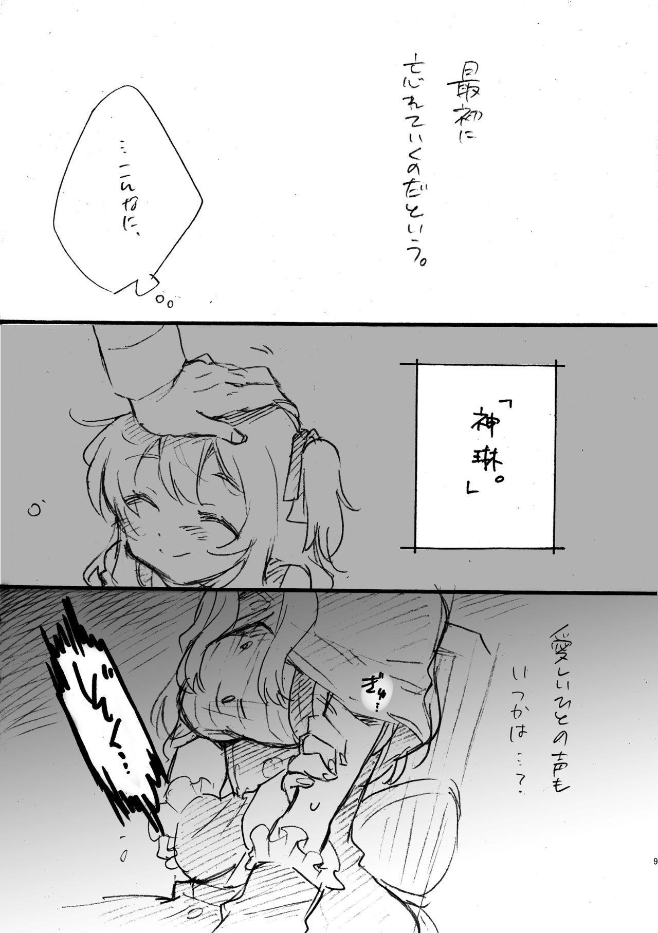 MELLOW Shunbi-gou 8