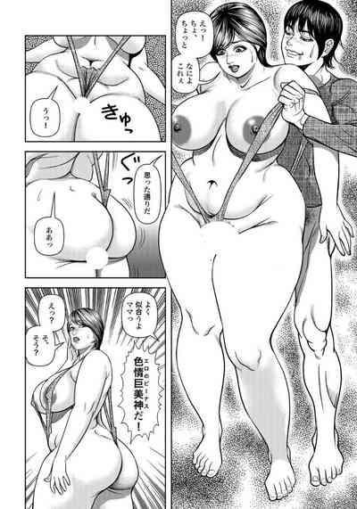 Kyojiri Shufu wa Otto no Naisho de... 9