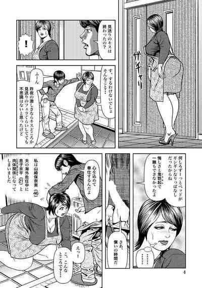 Kyojiri Shufu wa Otto no Naisho de... 1