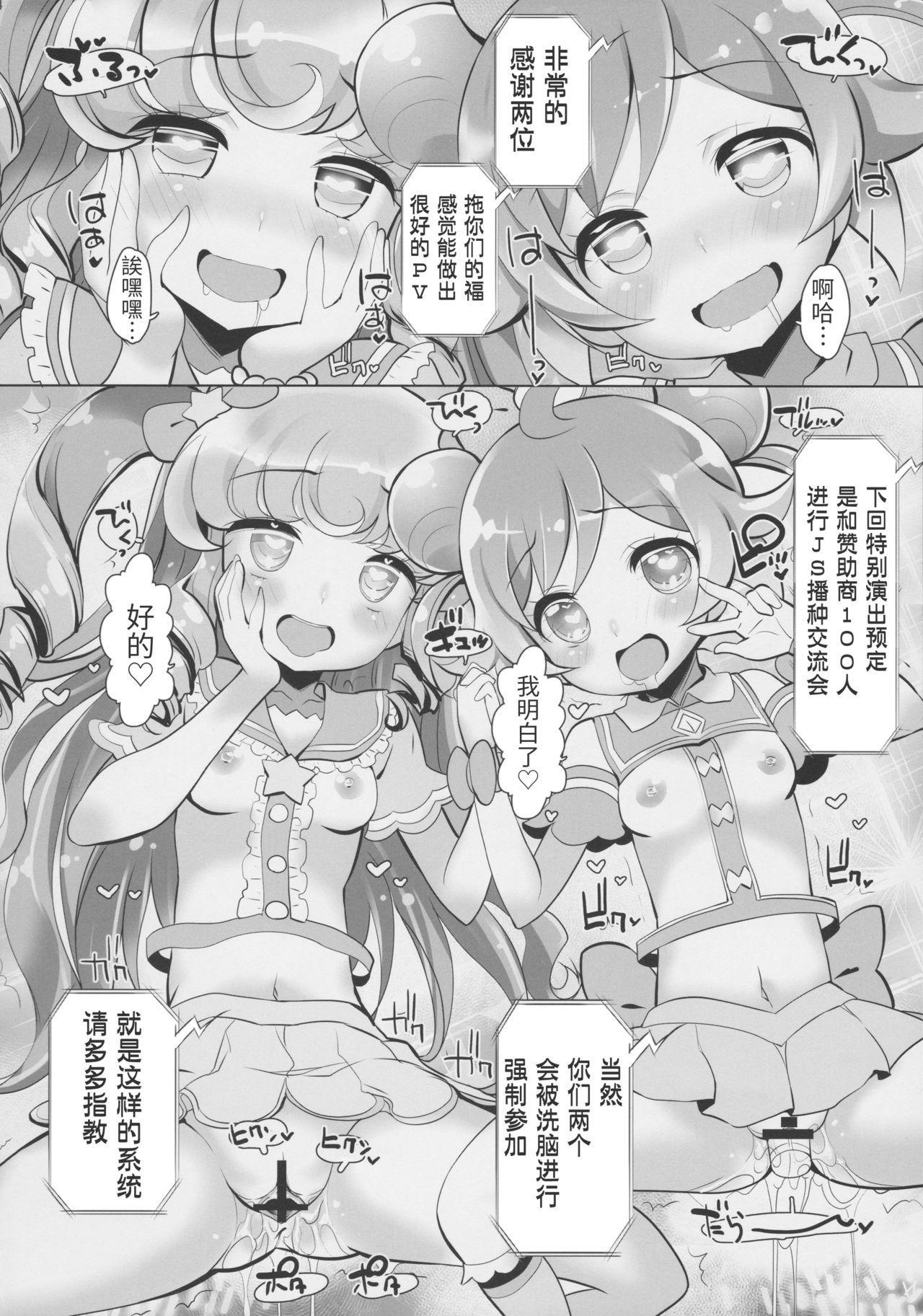 System desu kara Idol Time 12