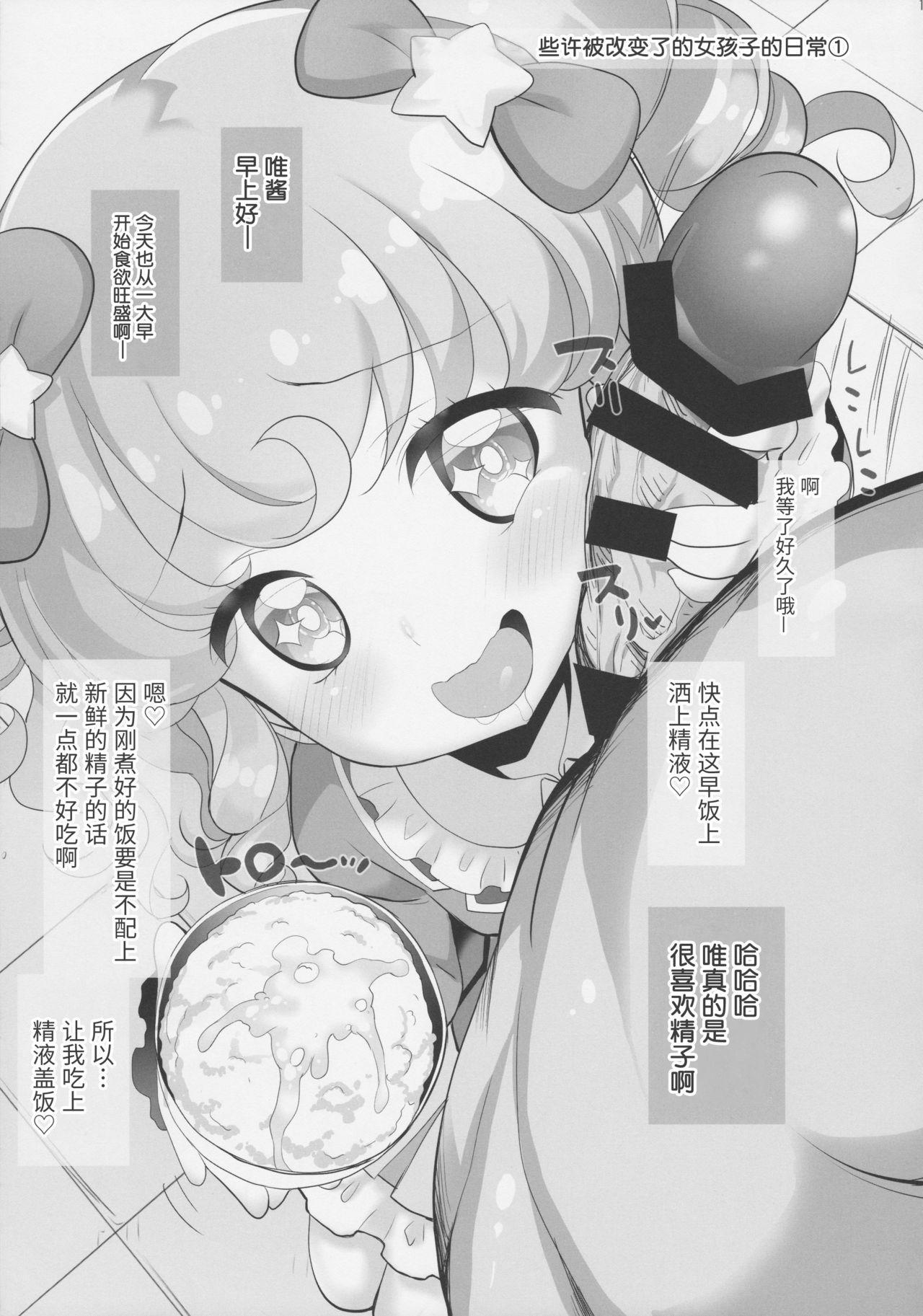 System desu kara Idol Time 13
