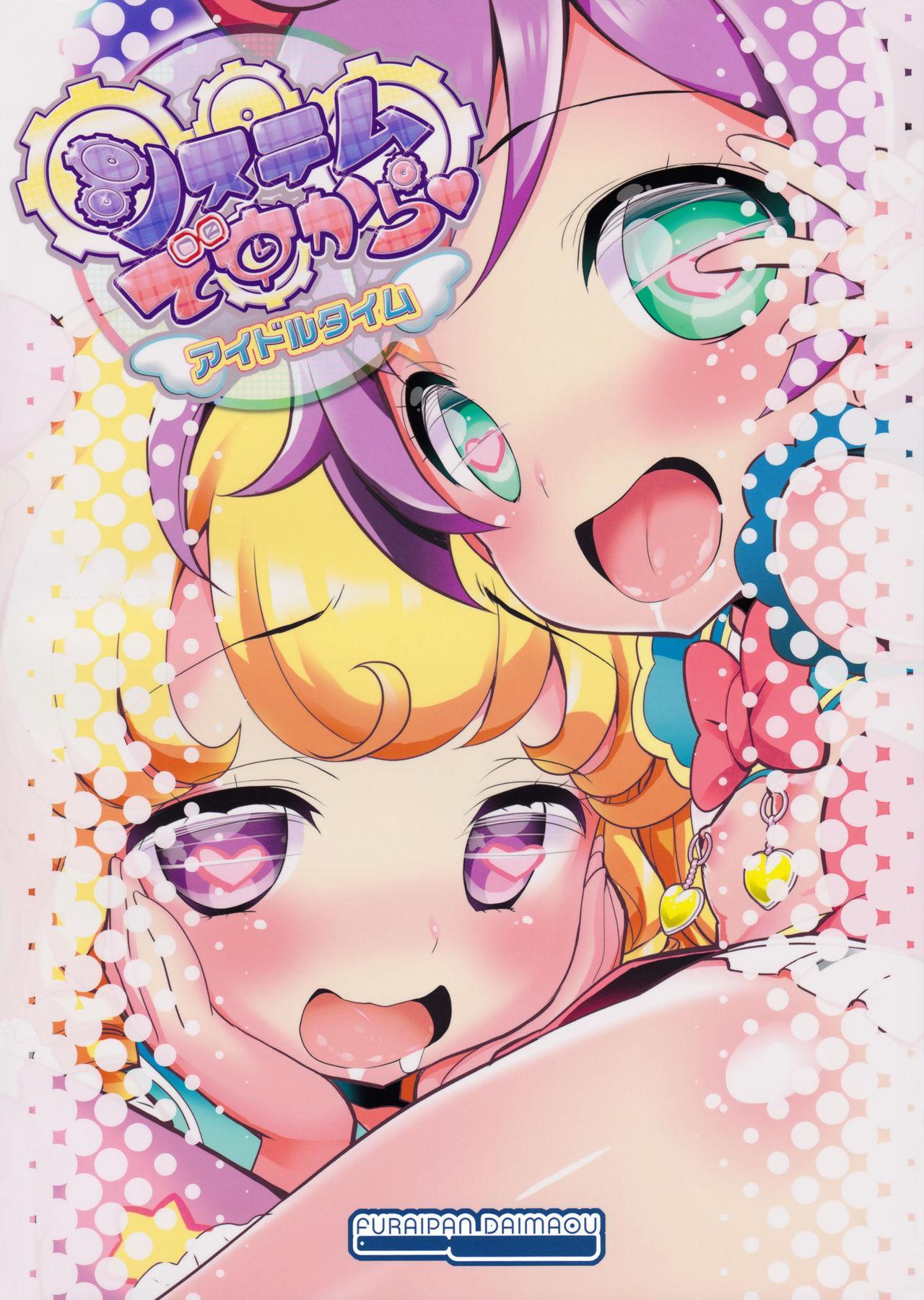 System desu kara Idol Time 17