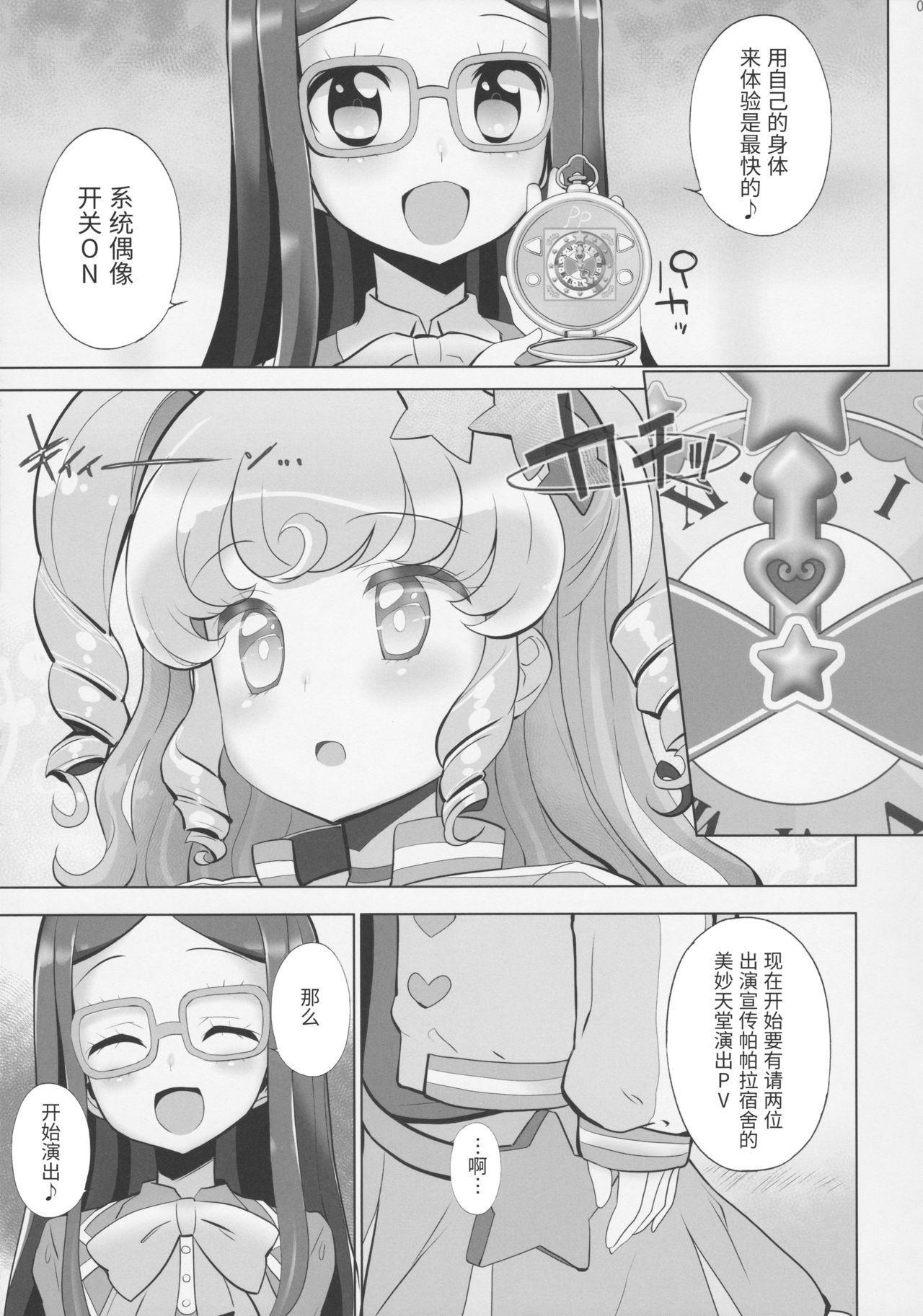 System desu kara Idol Time 5