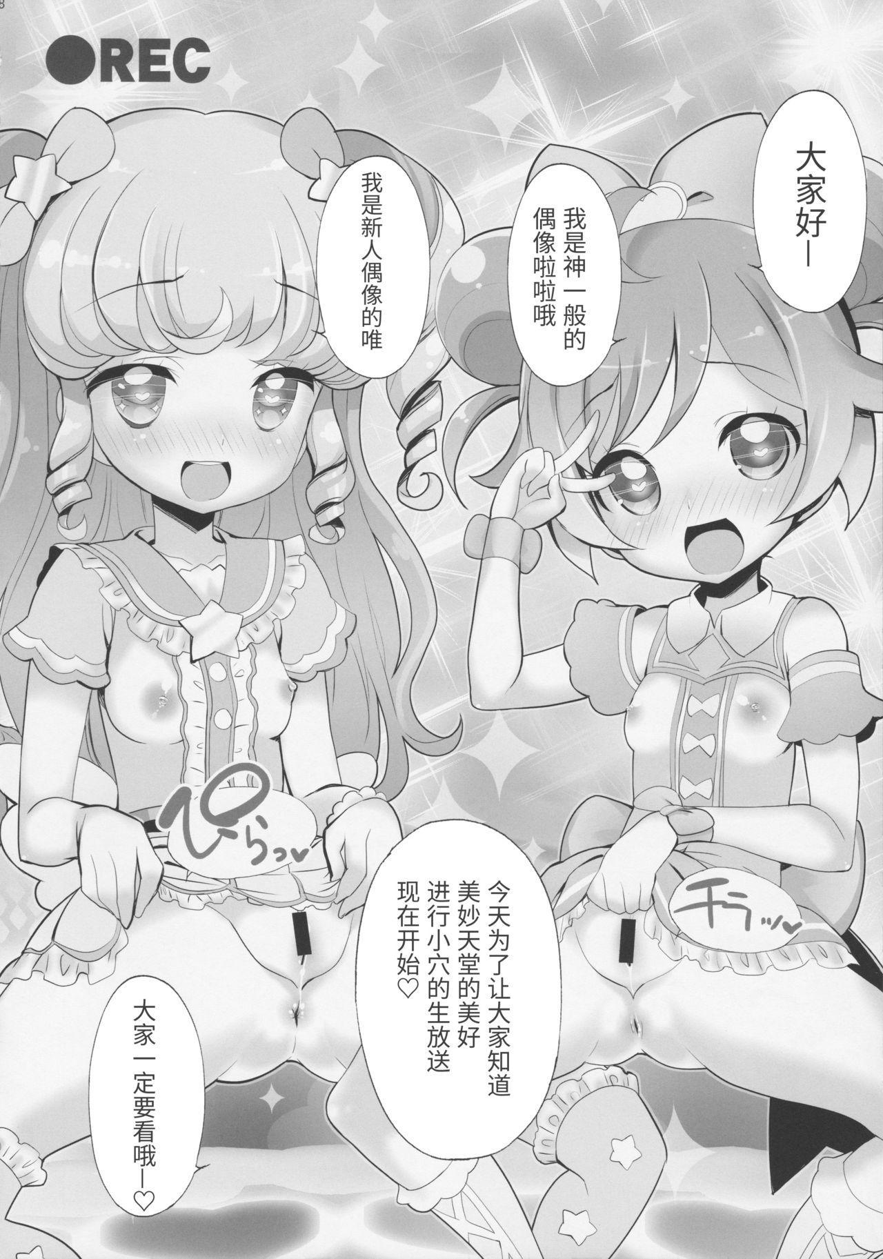 System desu kara Idol Time 6