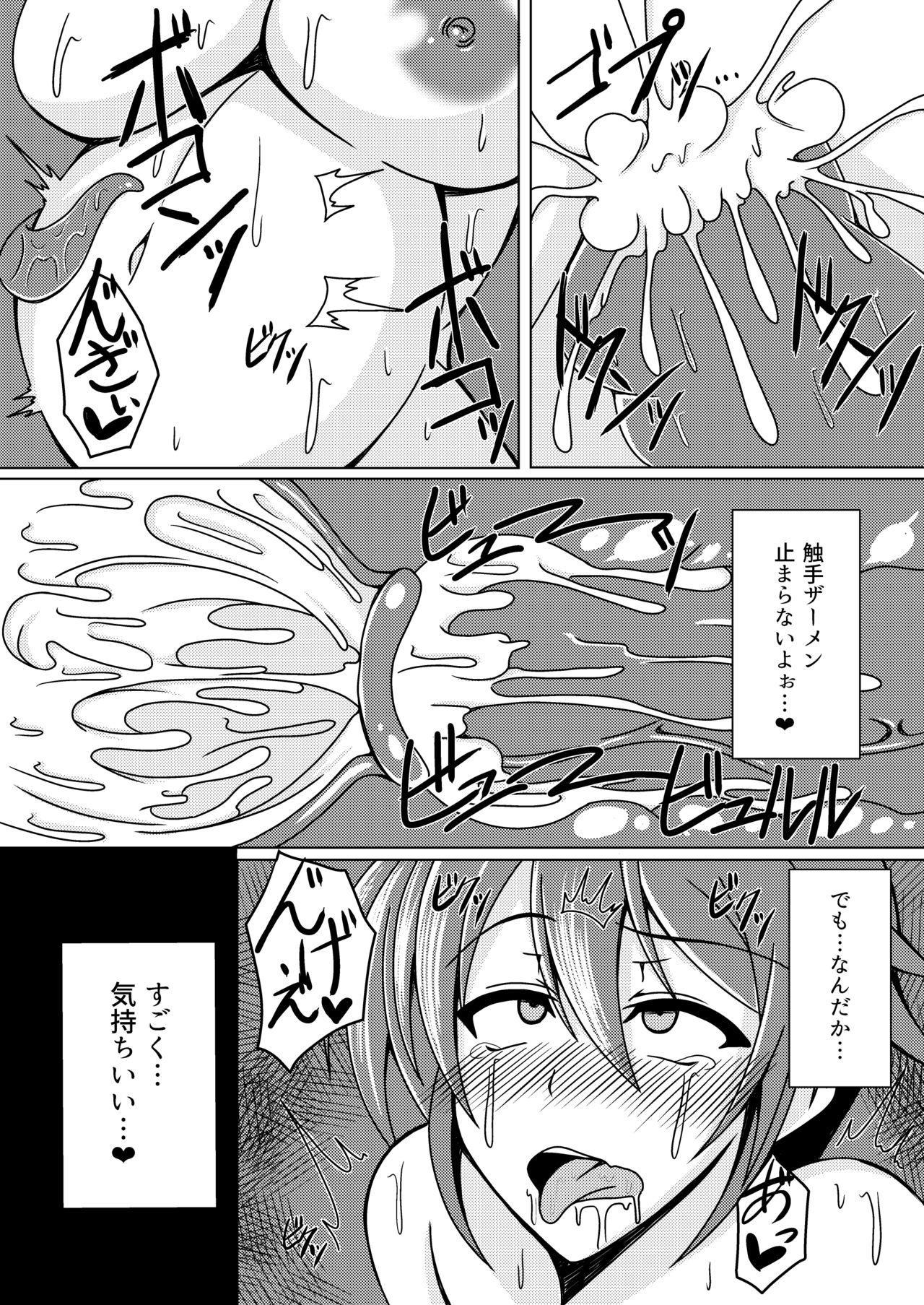 Nomareru Hoshi 19