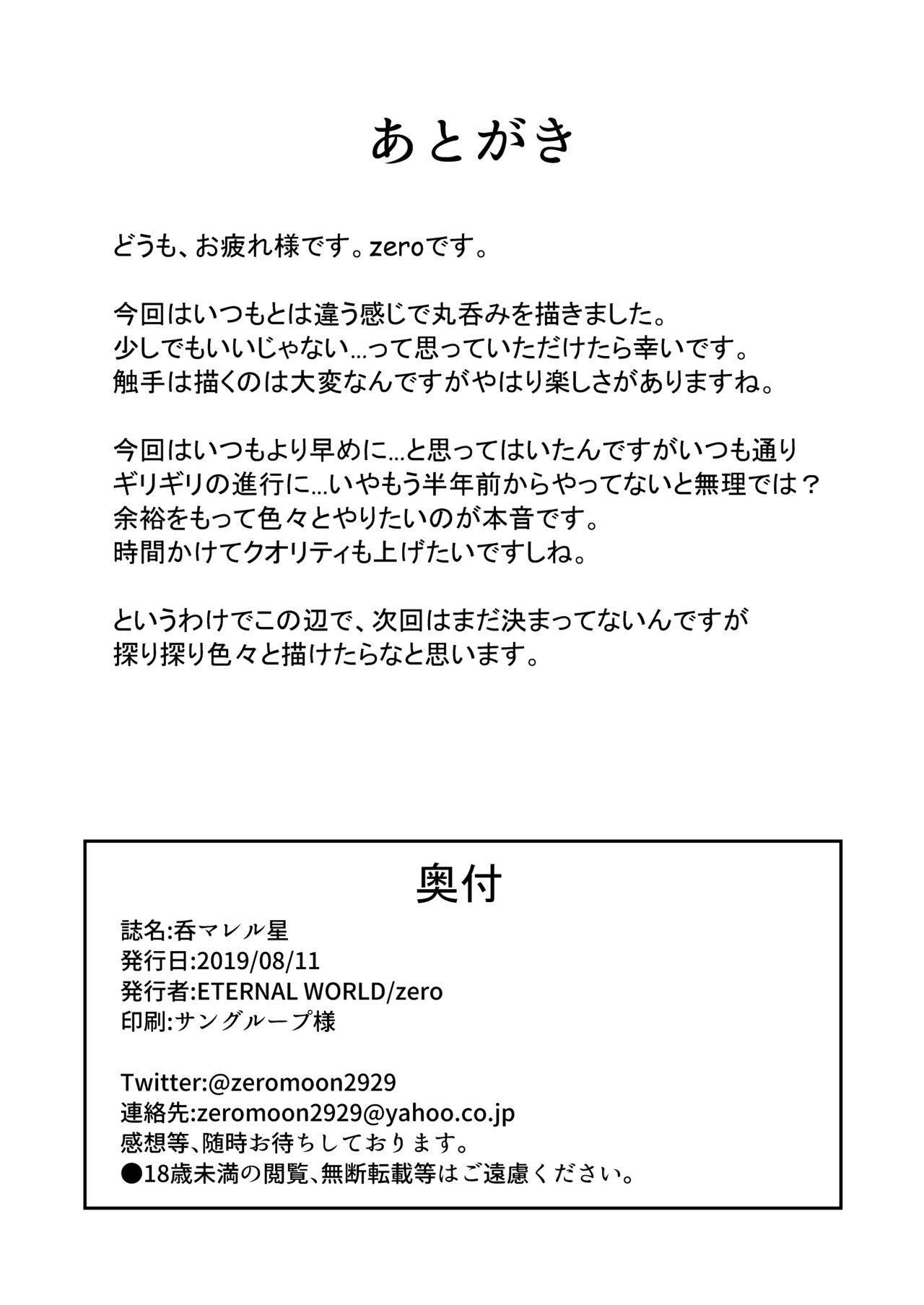 Nomareru Hoshi 21